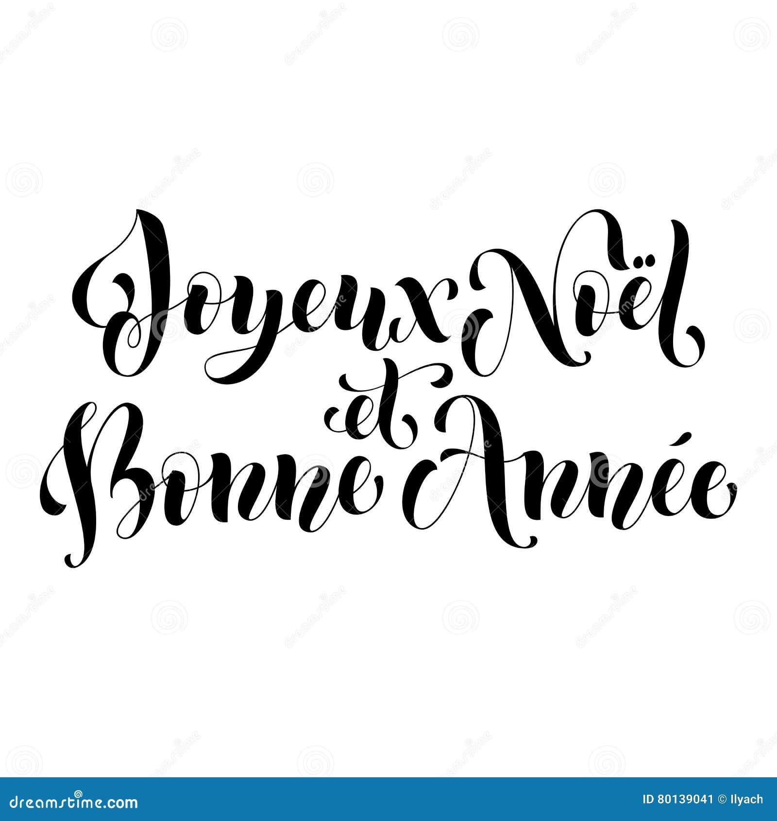 Photos De Joyeux Noel Et Bonne Annee.Joyeux Noel Bonne Annee French Greeting Card Poster Stock
