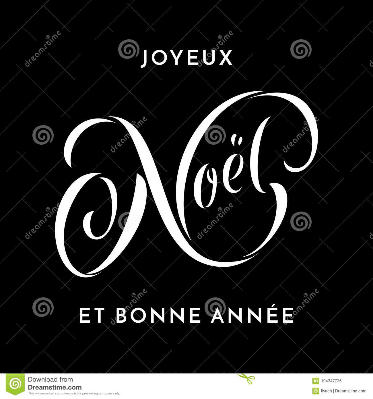 Joyeux Noel Et Bonne Annee French Merry Christmas And Happy New Year