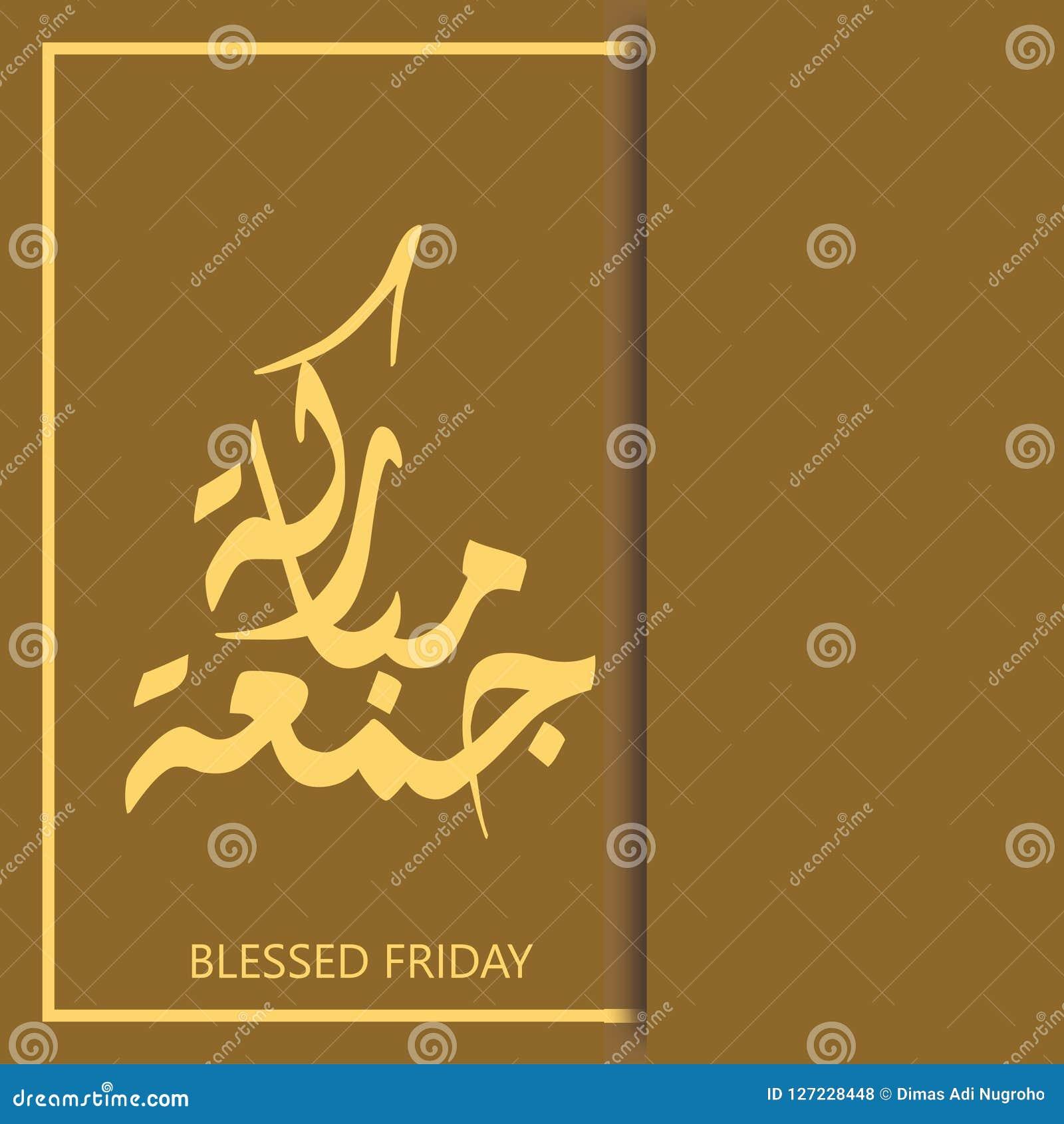 Jumma Mubarak Islamic Greeting Illustration Stock Vector