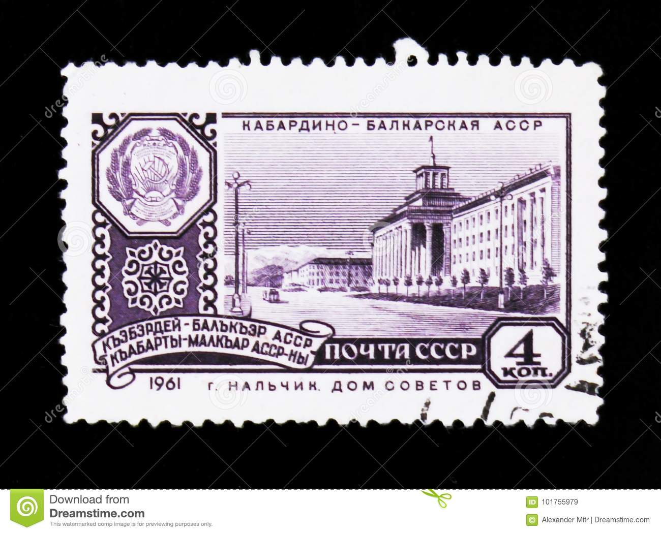 MOSCOW, RUSSIA - JUNE 26, 2017: A stamp printed in USSR (Russia) shows Kabardino-Balkarian ASSR, Nalchik, House
