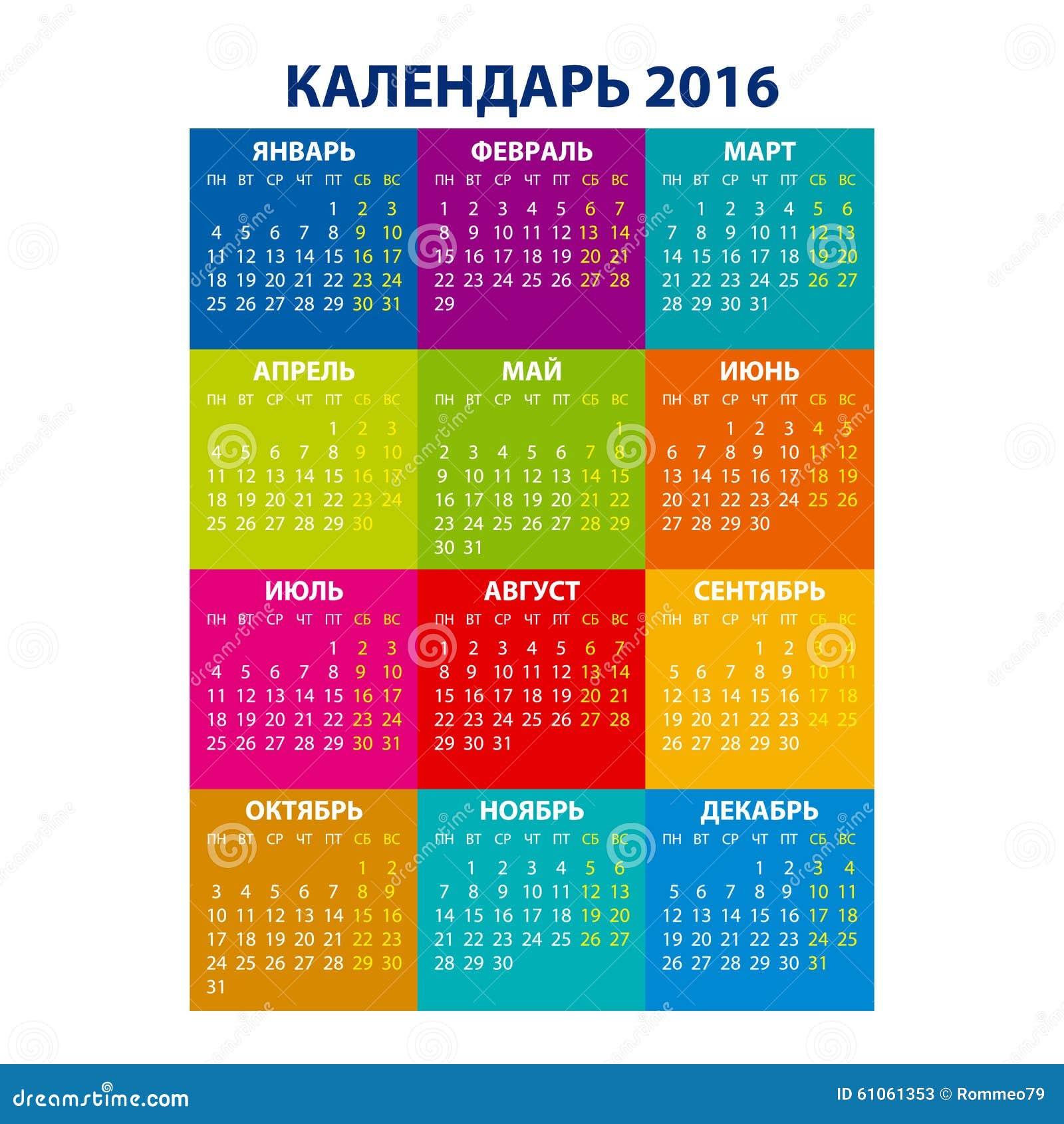 Kalender für 2016 auf weißem