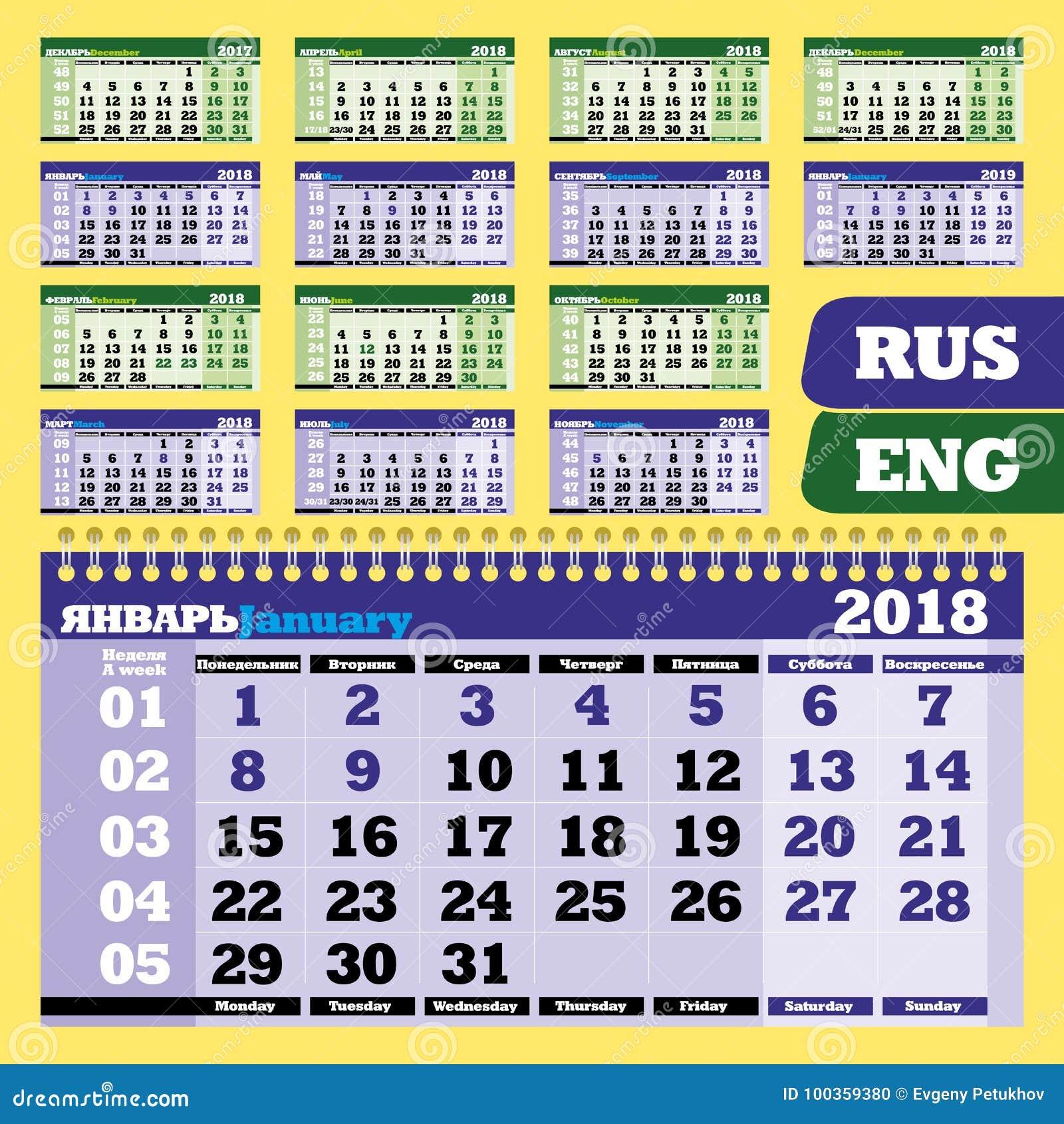 Kalenderviertel Für 2018 Wandkalender, Englisch Und Russe