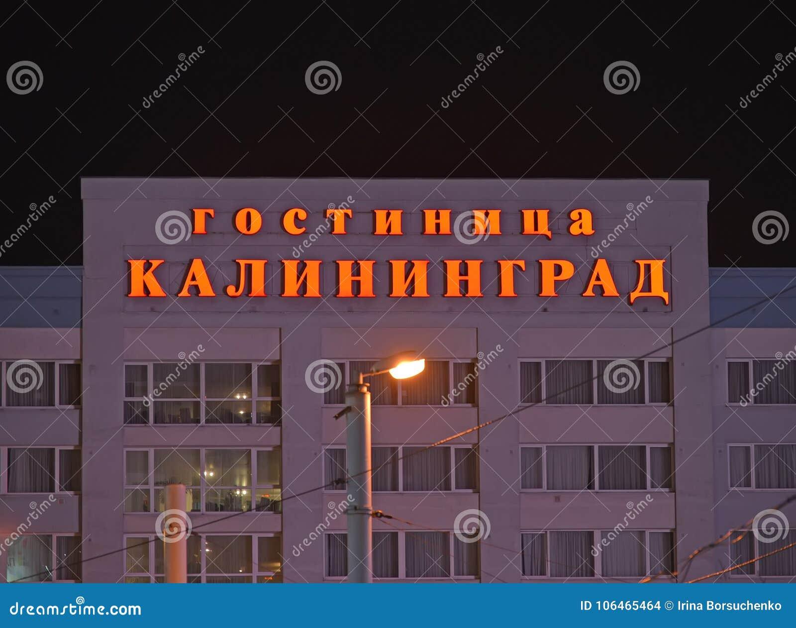 KALININGRAD, RUSSIA  The Shining Sign Name Kaliningrad Hotel