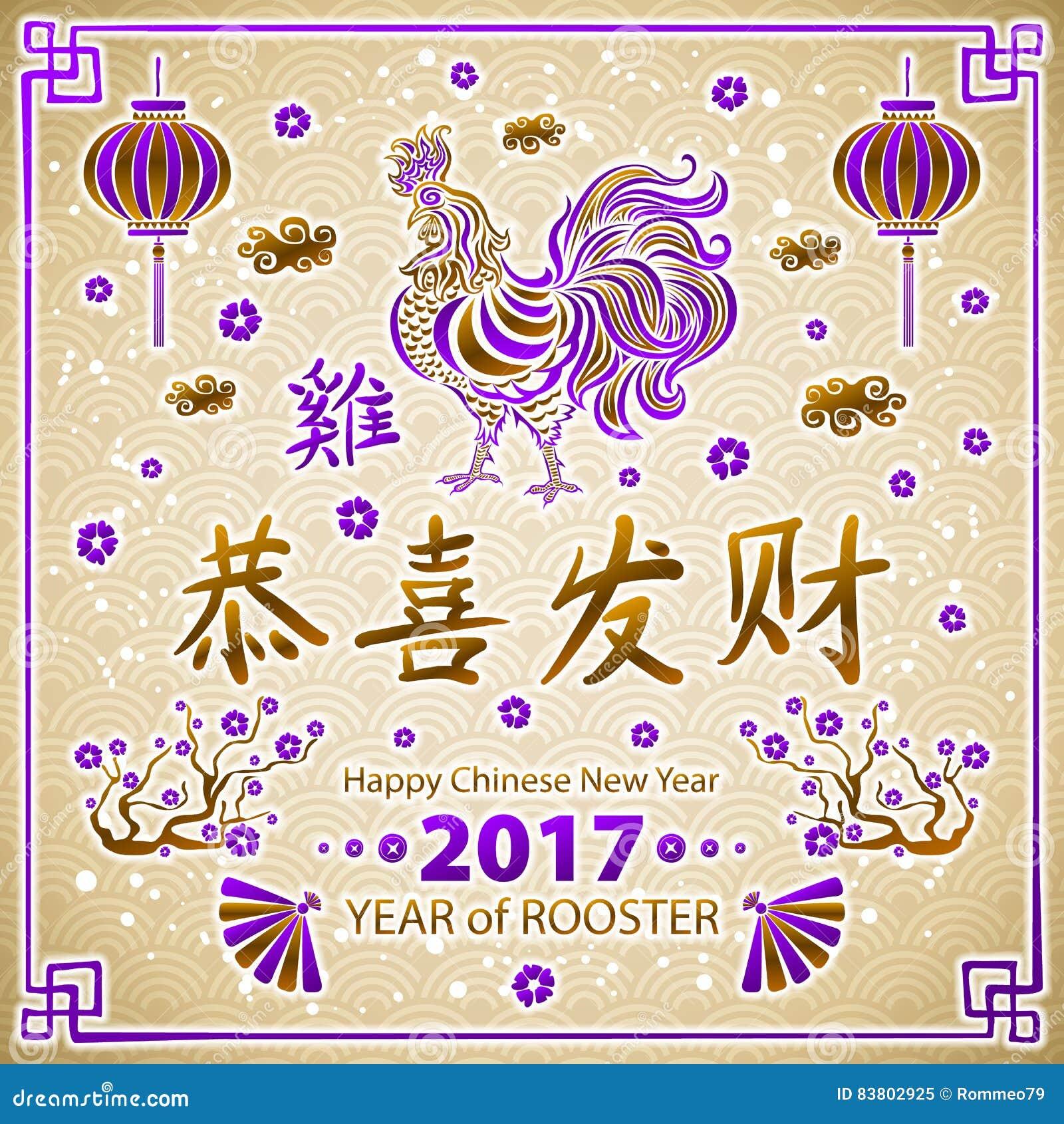 Kalligrafi 2017 Lyckligt kinesiskt nytt år av tuppen vektorbegreppsvår modell för drakeskalabakgrund