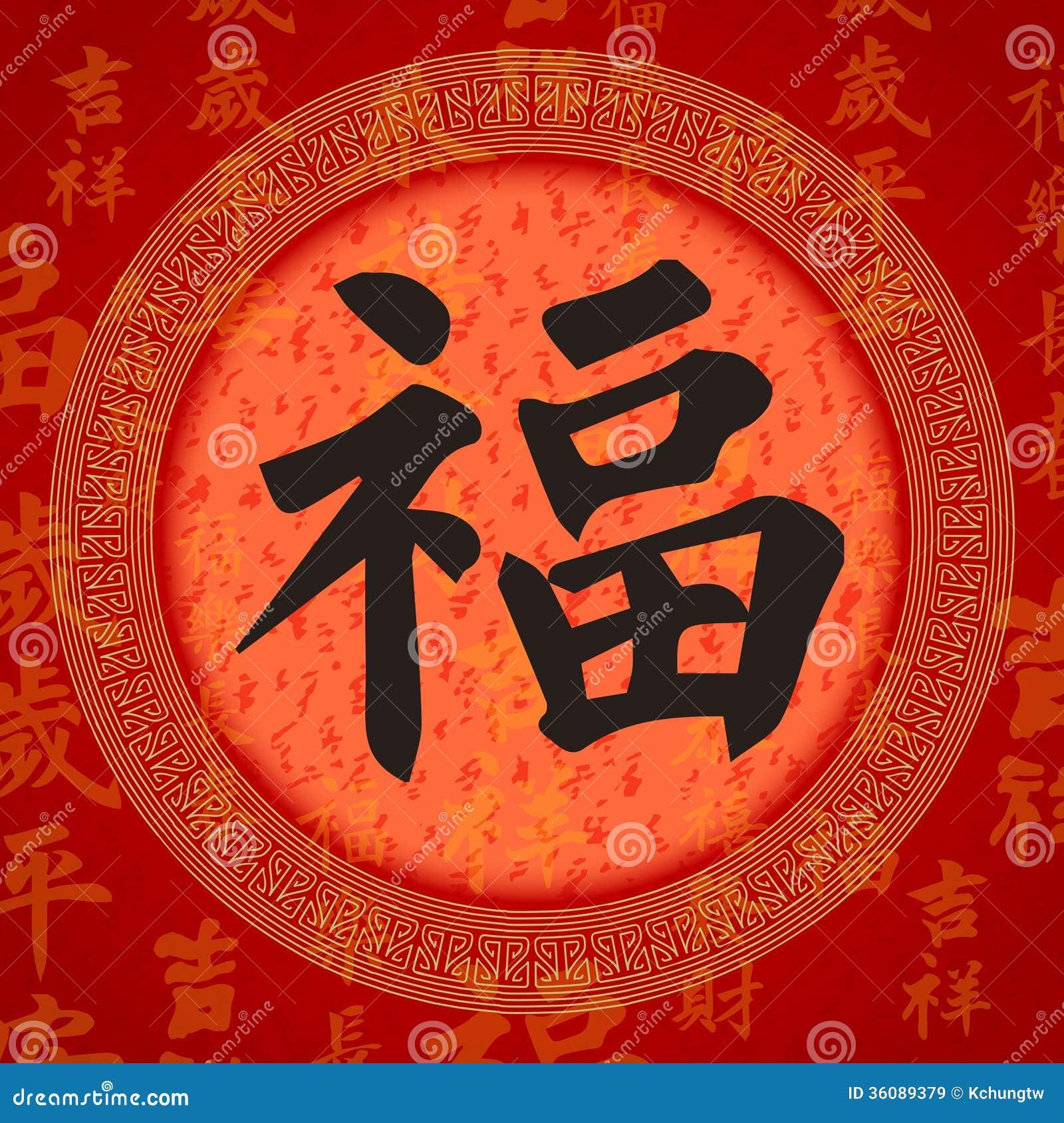 kalligraphie chinesische gutes gl ck symbole lizenzfreie. Black Bedroom Furniture Sets. Home Design Ideas