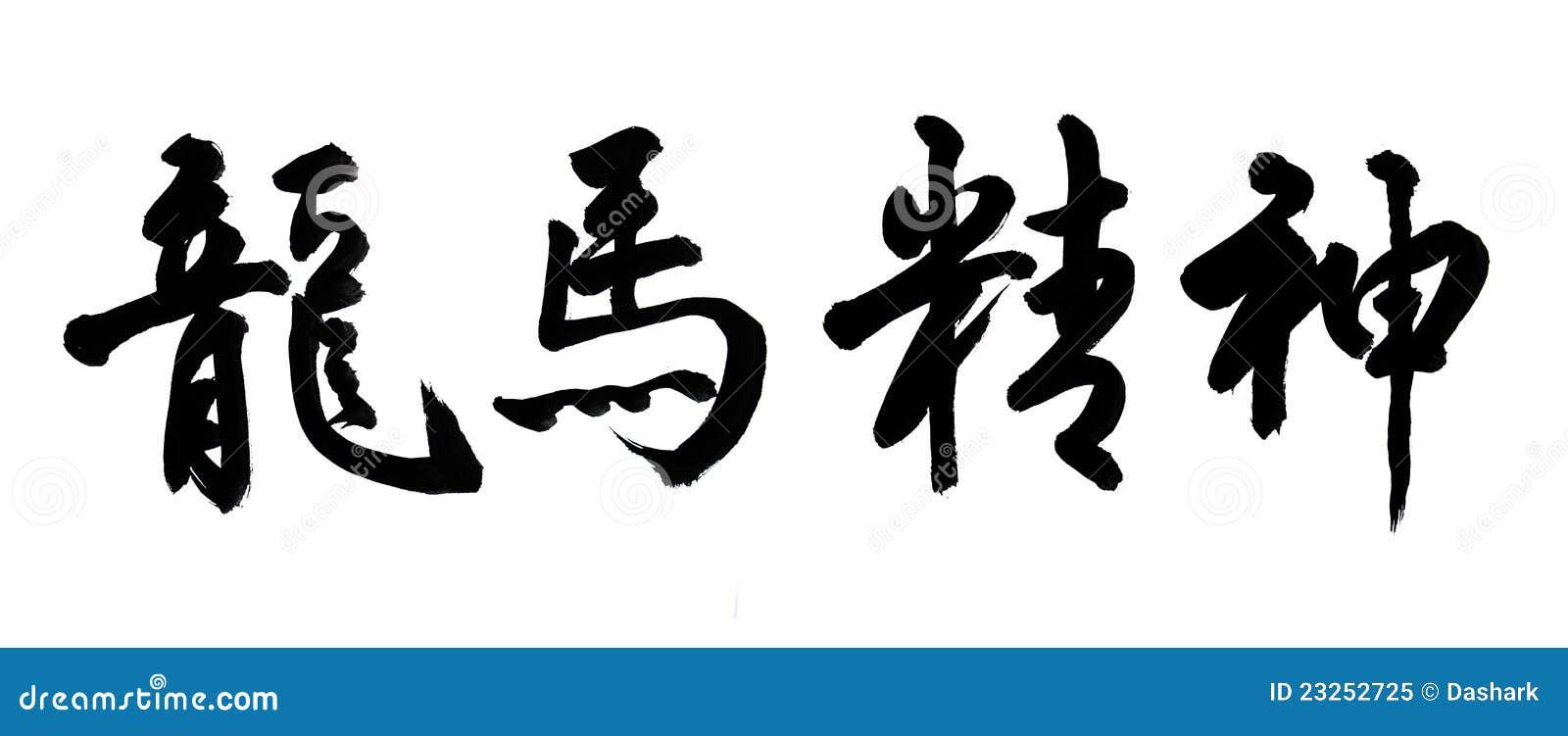 Kalligraphie-Durchschnitt Drache Des Chinesischen Neujahrsfests ...