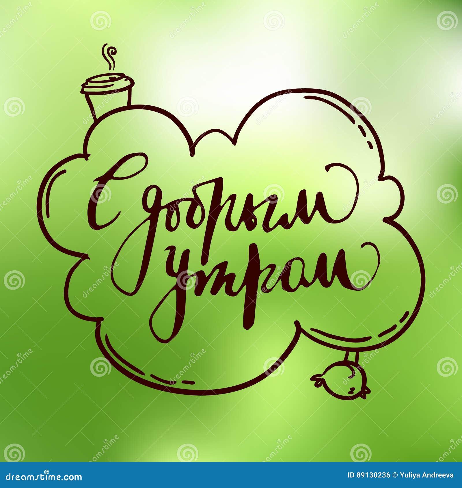 Kalligraphische Aufschrift Auf Russisch Guten Morgen Hand