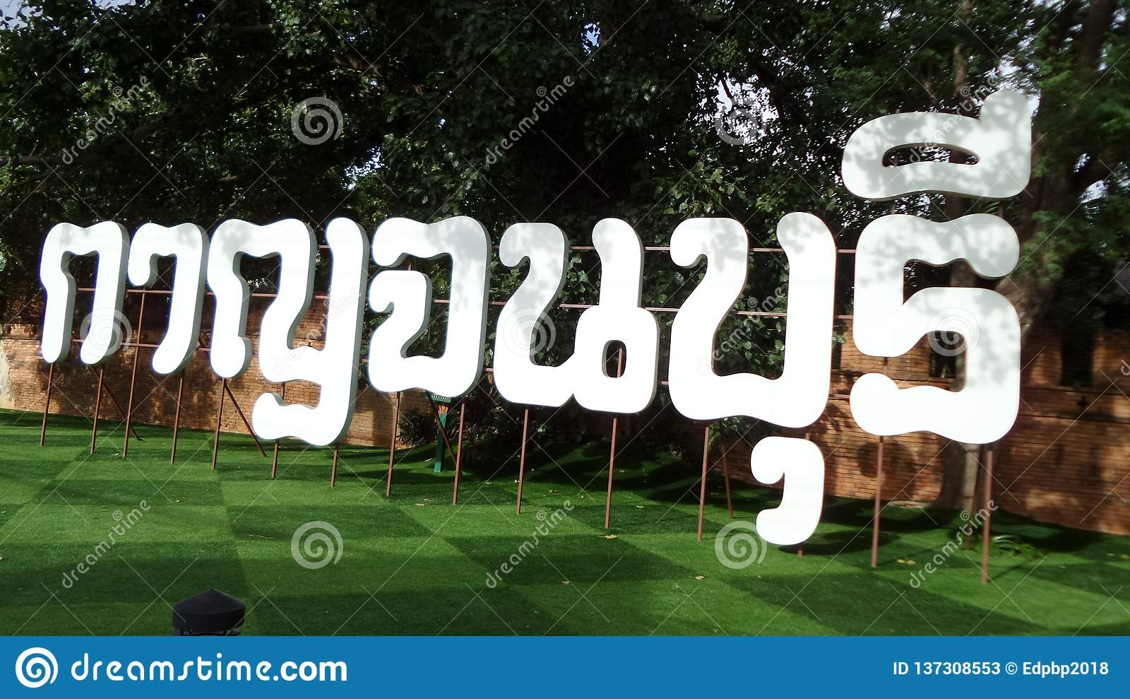 Kanchanaburi miasta znak