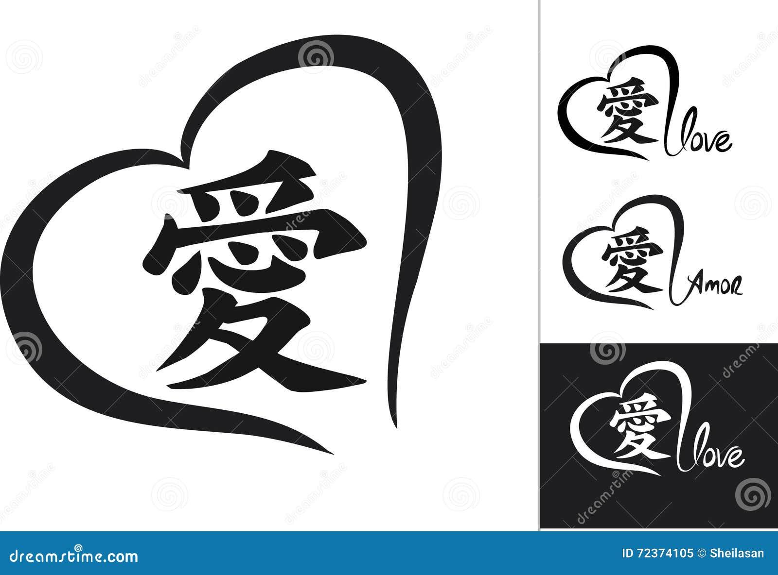 kandschisymbol f r liebe auf japanisch vektor abbildung bild 72374105. Black Bedroom Furniture Sets. Home Design Ideas