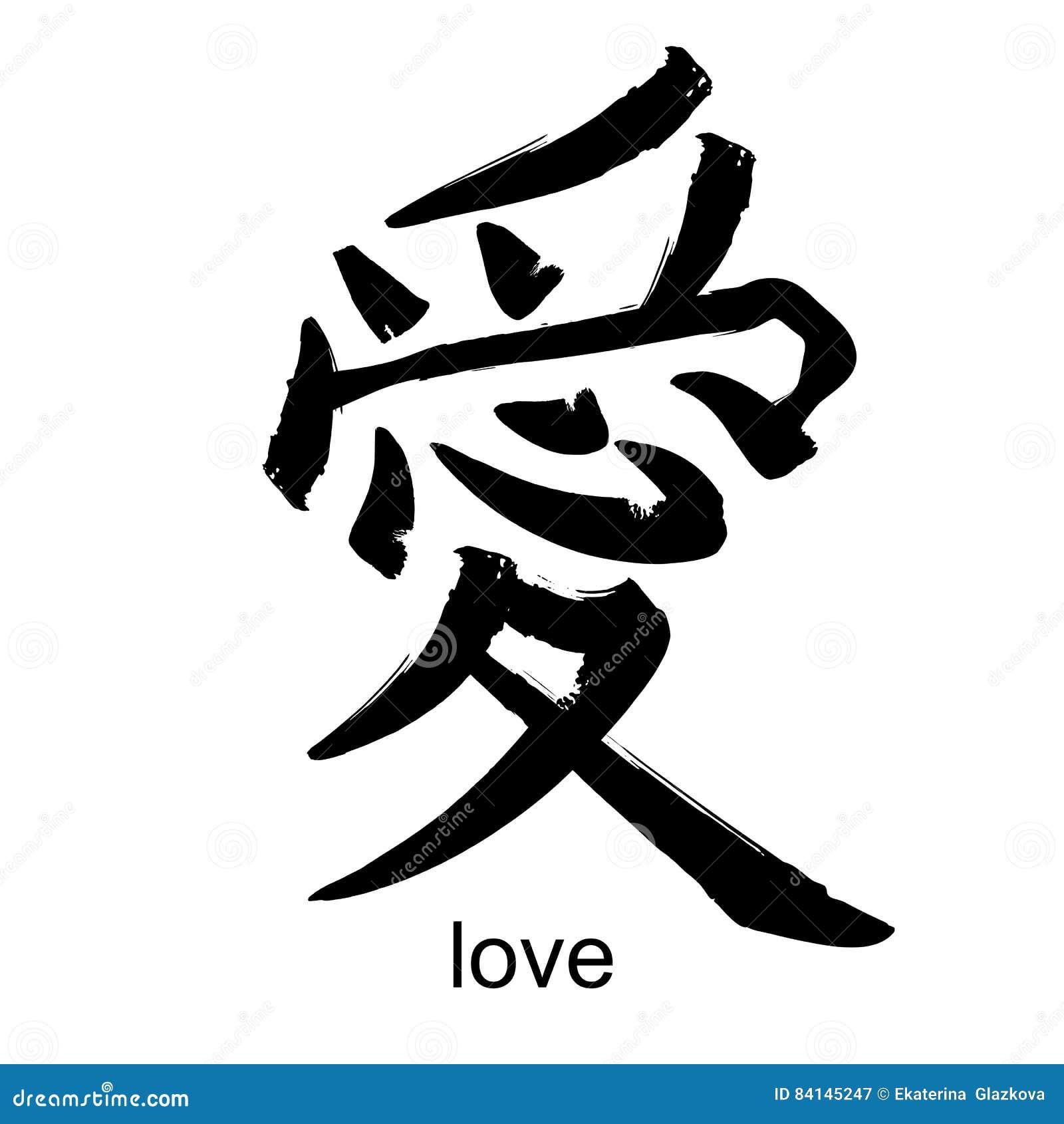 Kanji hieroglifu miłość