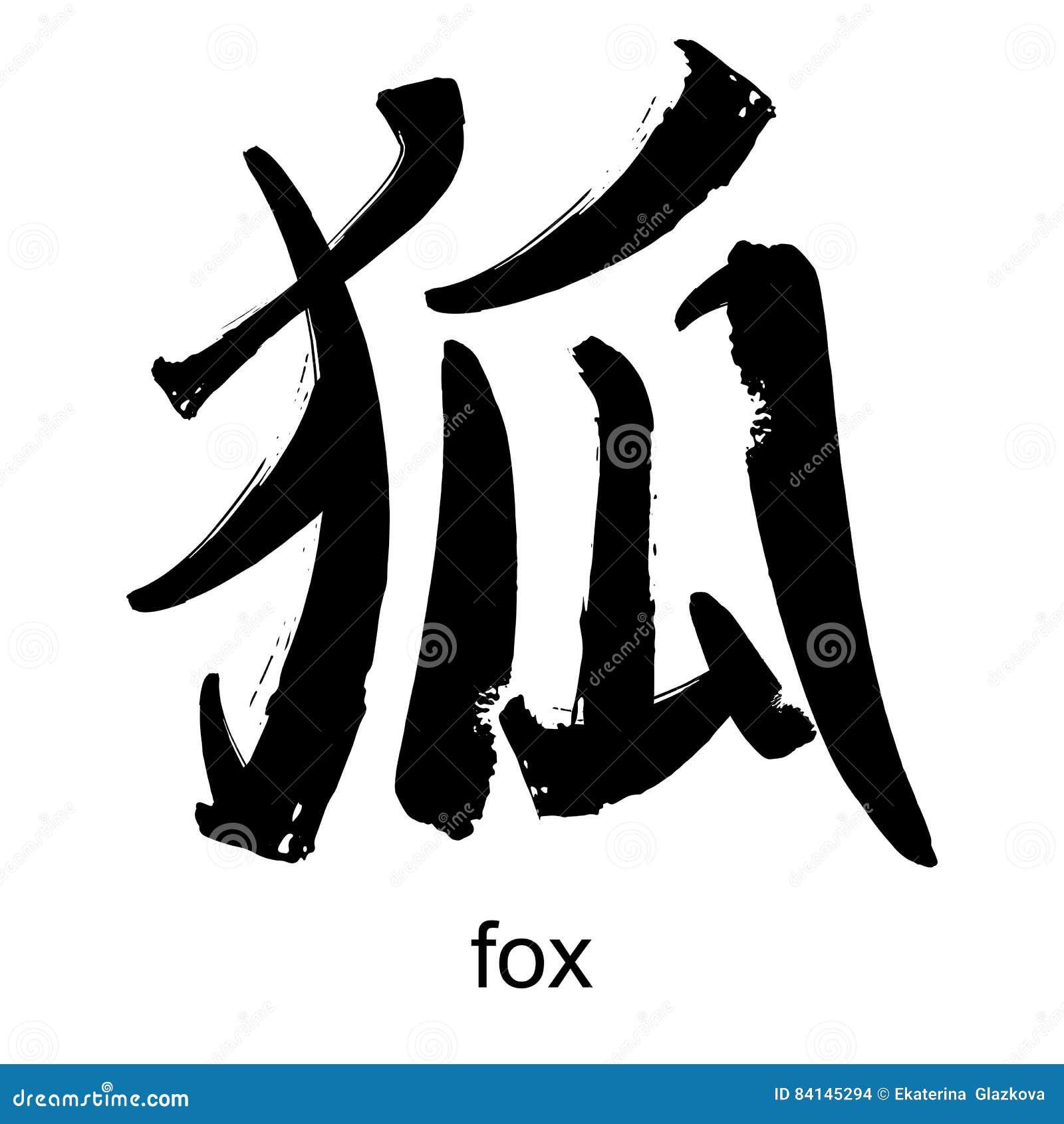 Kanji Stock Illustrations 2408 Kanji Stock Illustrations Vectors
