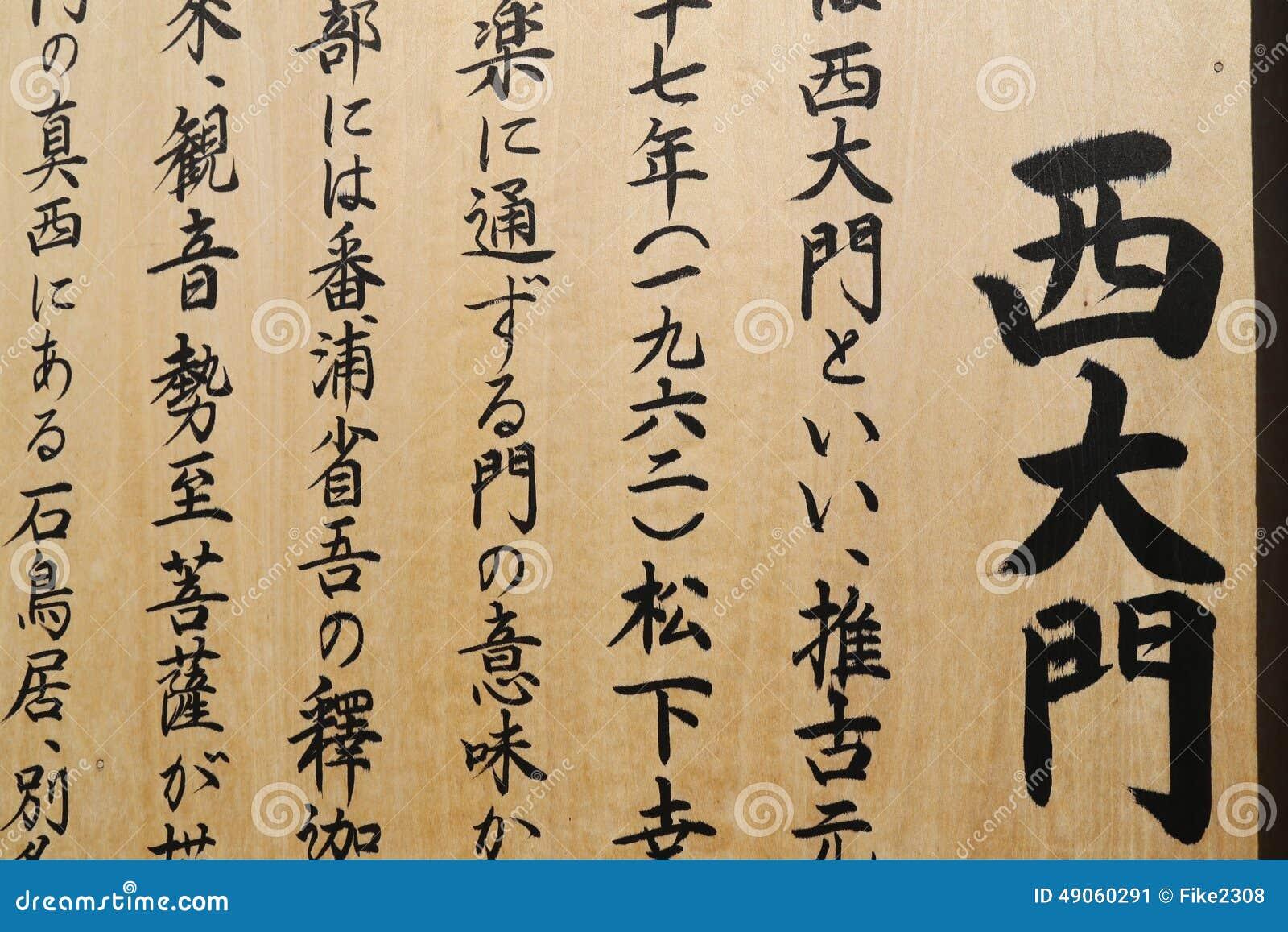kanji japonais photo stock image 49060291. Black Bedroom Furniture Sets. Home Design Ideas