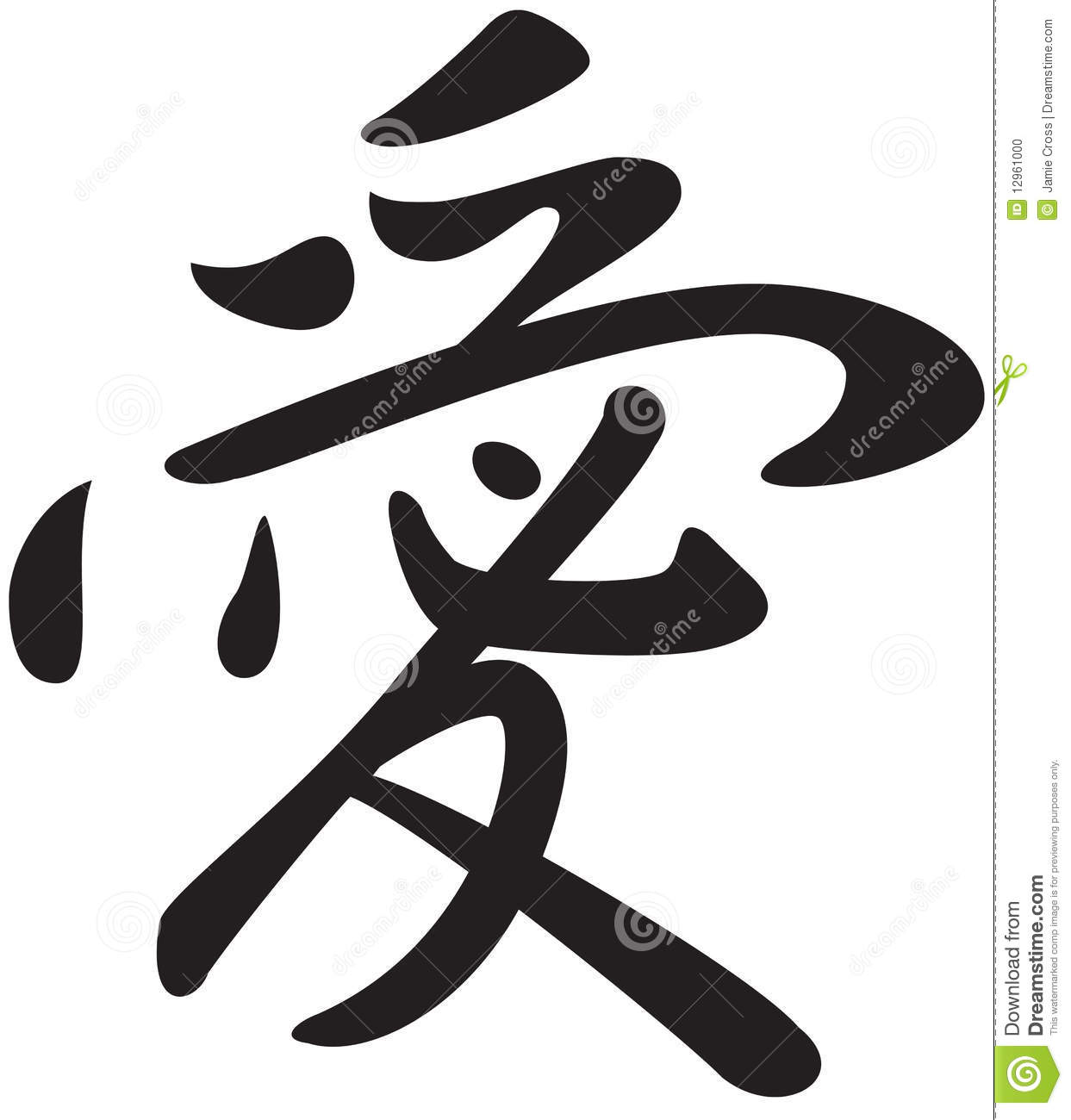Kanji Symbol For The Word Love Stock Illustration Illustration Of