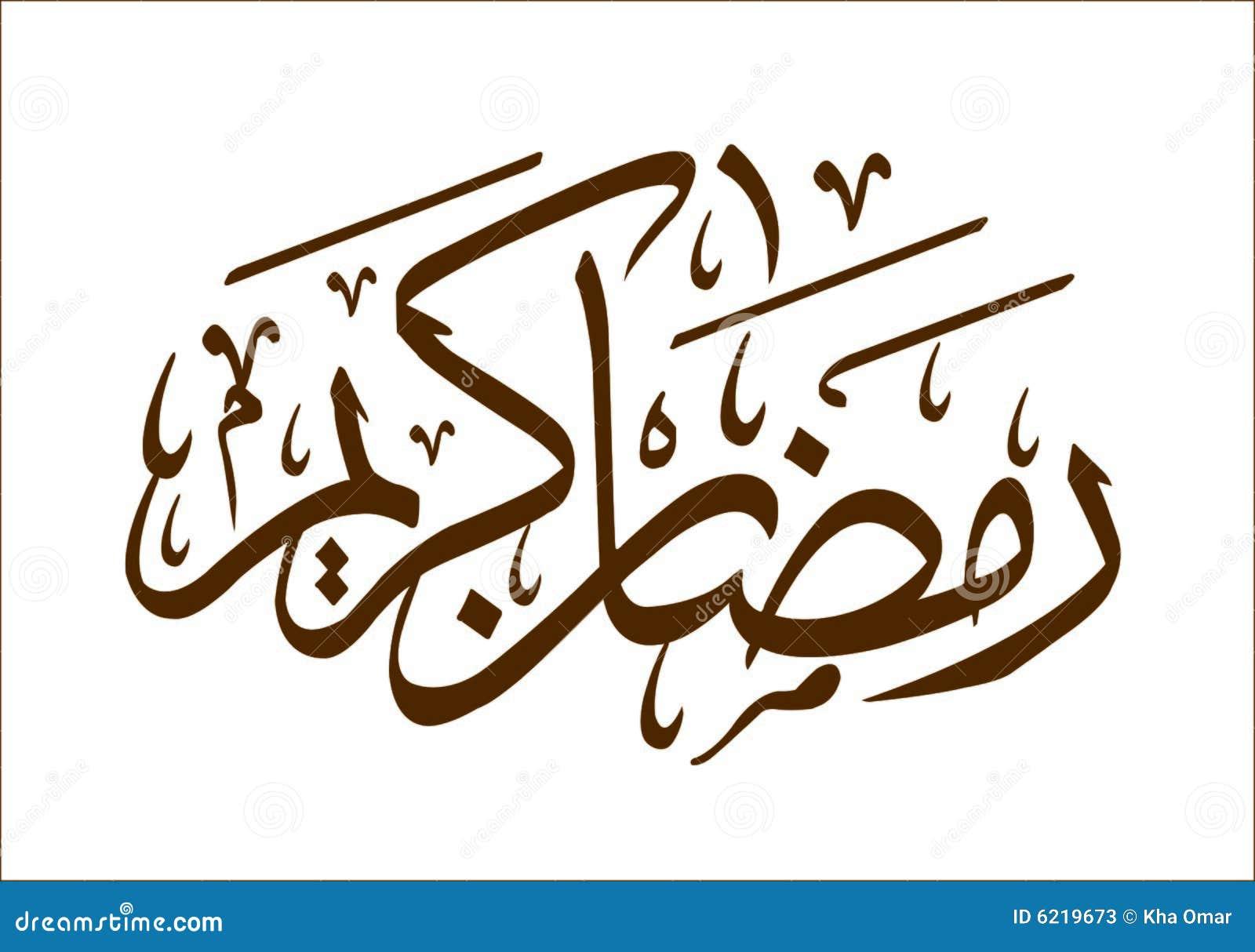 Kareem 2 ramadan