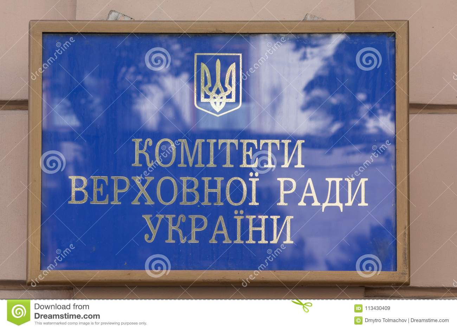 Kiev, Ucrania - 21 de junio de 2017: La tabla para el edificio con los comités Verkhovona del ` de la inscripción es ` de Glad Uk