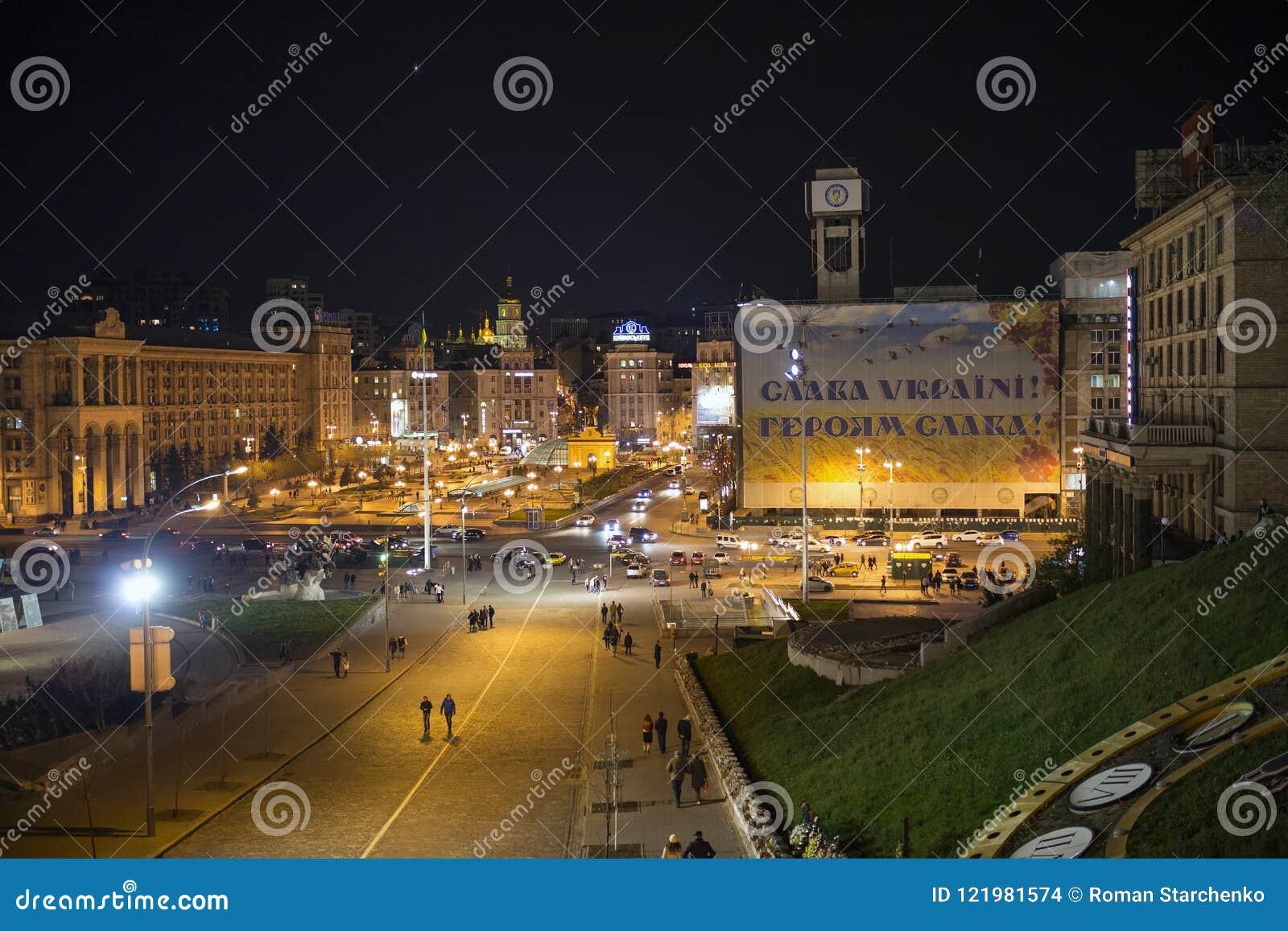 Kiev.Ukraine. 17.04.2015. Center streets of Kiev in night illumination in summer