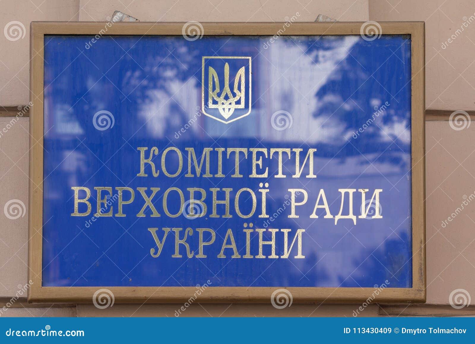 Kijów Ukraina, Czerwiec, - 21, 2017: Stół dla budynku z wpisowymi ` komitetami Verkhovona Jest Uradowanym Ukraina `