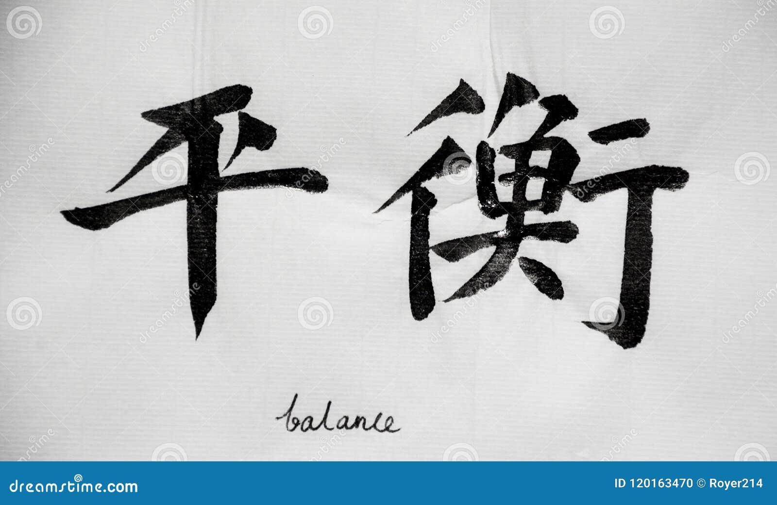 Kinesisk ` för jämvikt för kalligrafihjälpmedel` för Tatoo