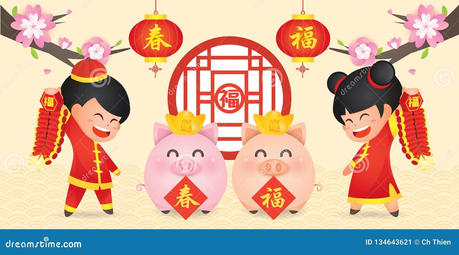 2019 kinesiska nya år, år av svinvektorn med den gulliga pojken och flickan som har gyckel i firecracker och piggy med guldtackor