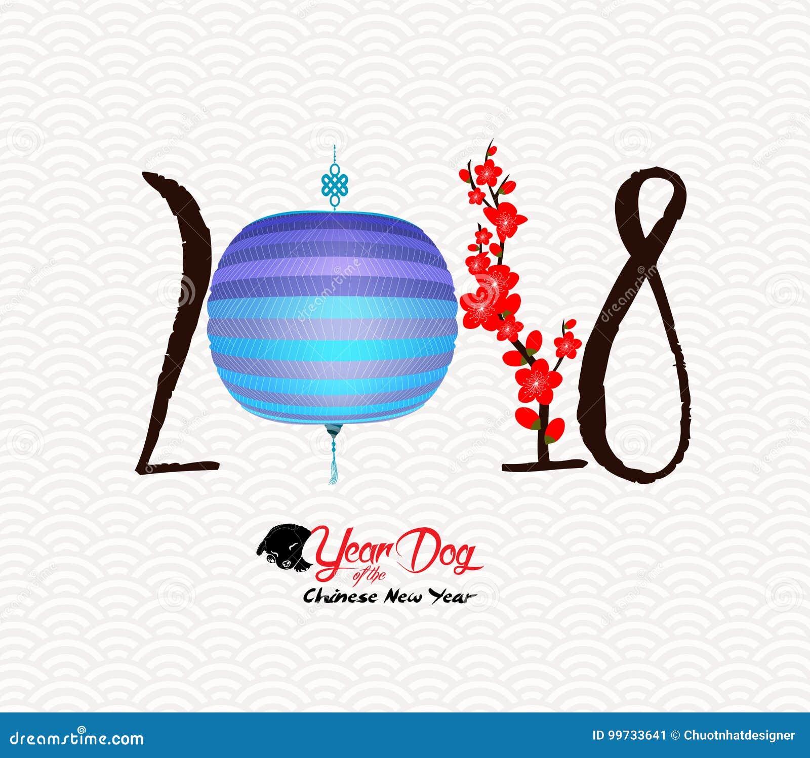 Kinesiskt lyckligt nytt år av hunden 2018 Mån- lykta och blomning för nytt år