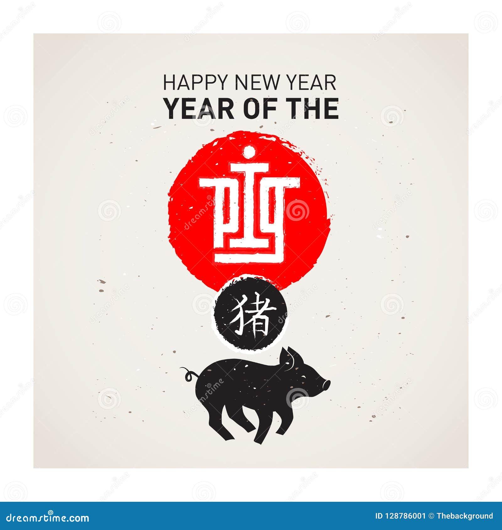 Kinesiskt lyckligt nytt år 2019 år av SVINET Vektoraffisch, cal