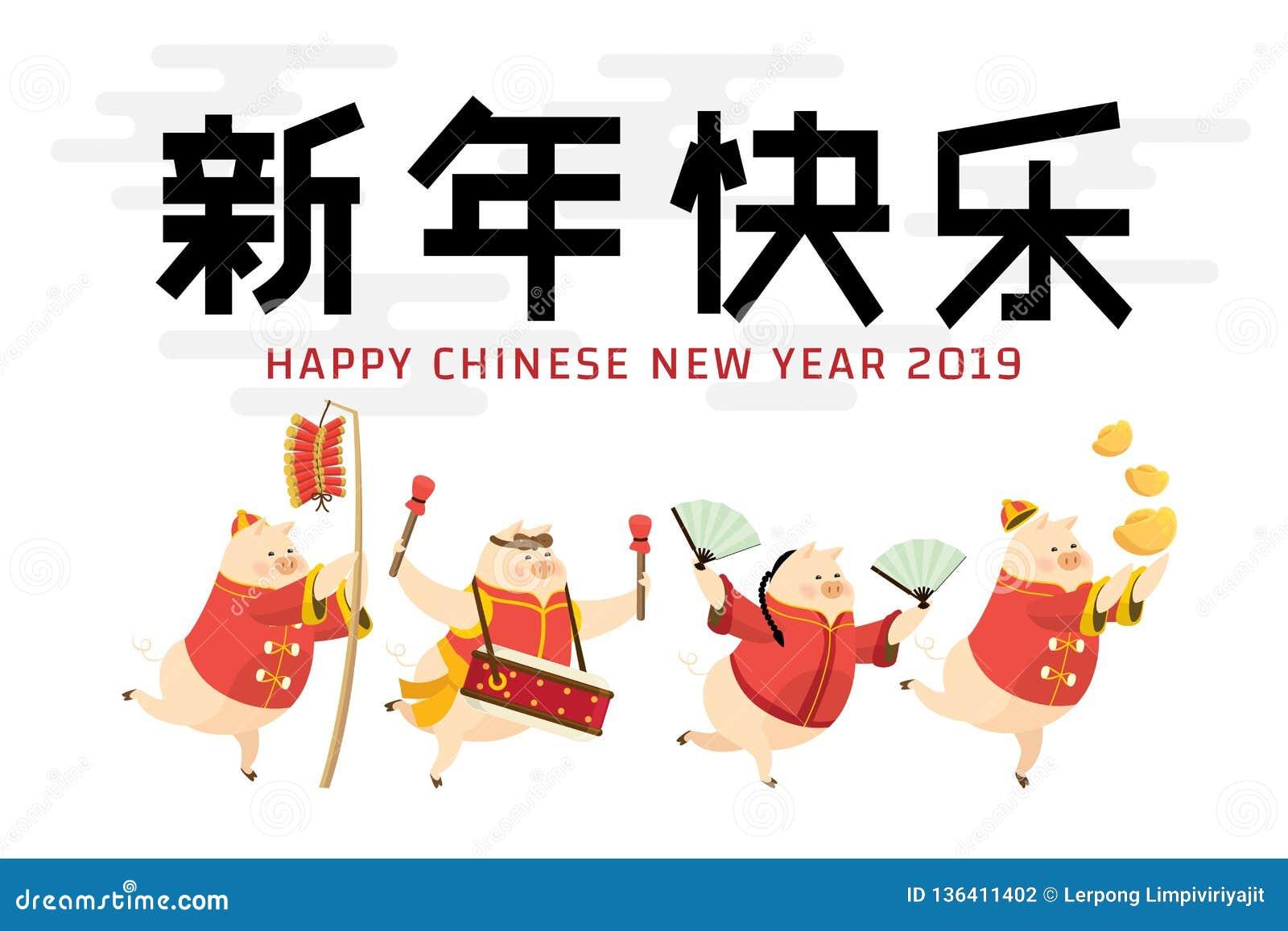 Kinesiskt nytt år 2019 med beröm för svintecknad filmtecken på ferie i vit bakgrund illustrationvektor