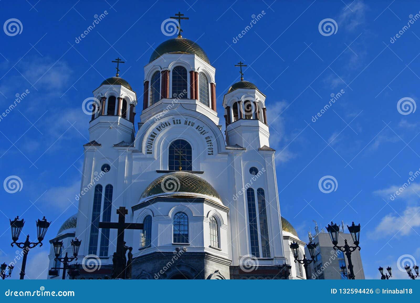 Kirche auf Blut zu Ehren aller Heiligen Resplendent im russischen Land yekaterinburg Russland