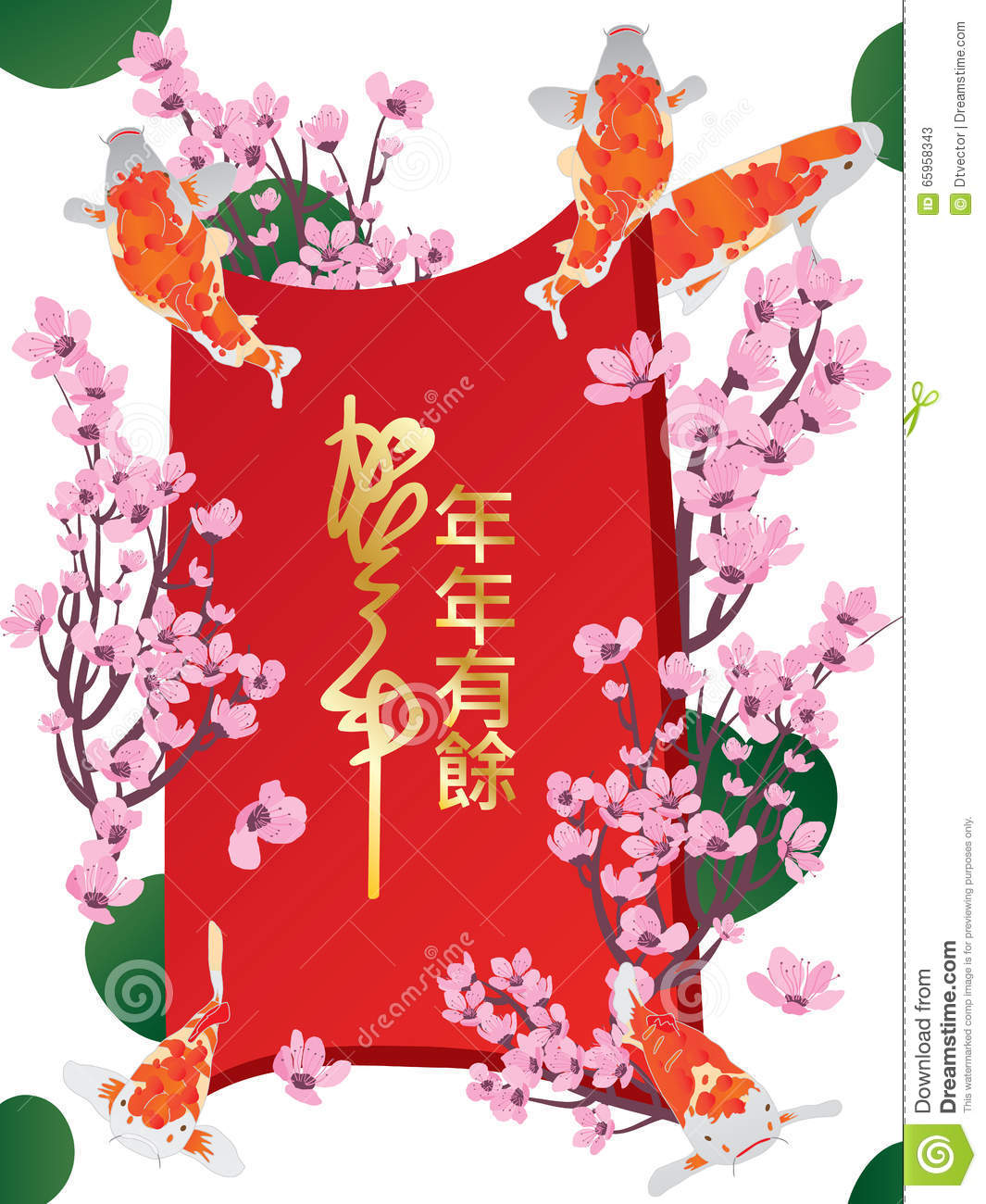 Koi open vertical banner stock vector. Illustration of flight - 65958343
