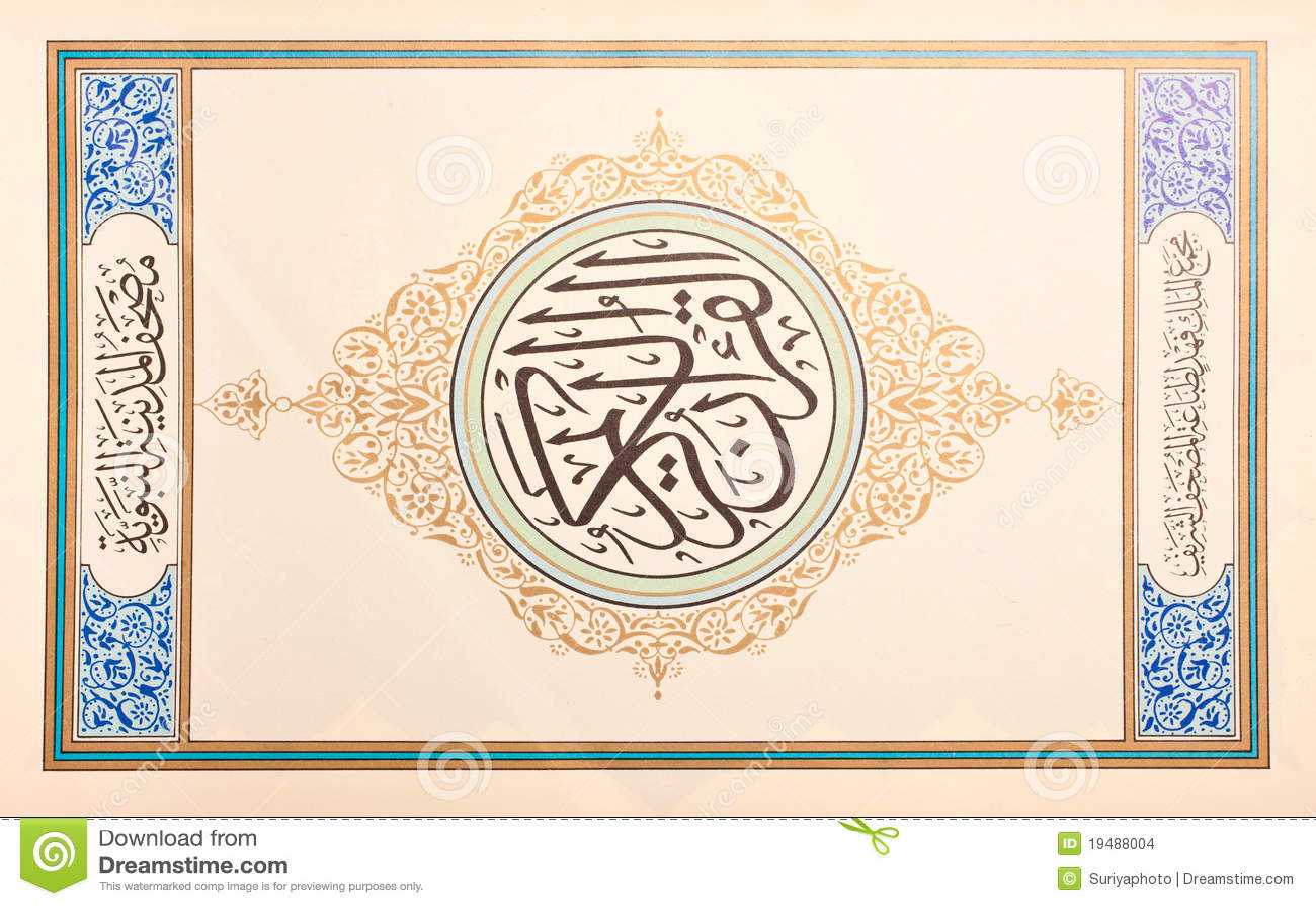 Koran, Heilige Schrift