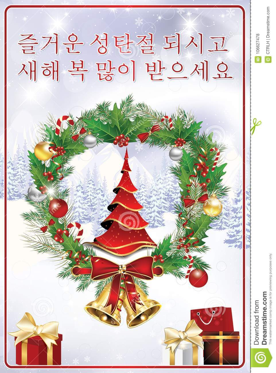 Korean greeting card merry christmas and happy new year for the download korean greeting card merry christmas and happy new year for the new year m4hsunfo