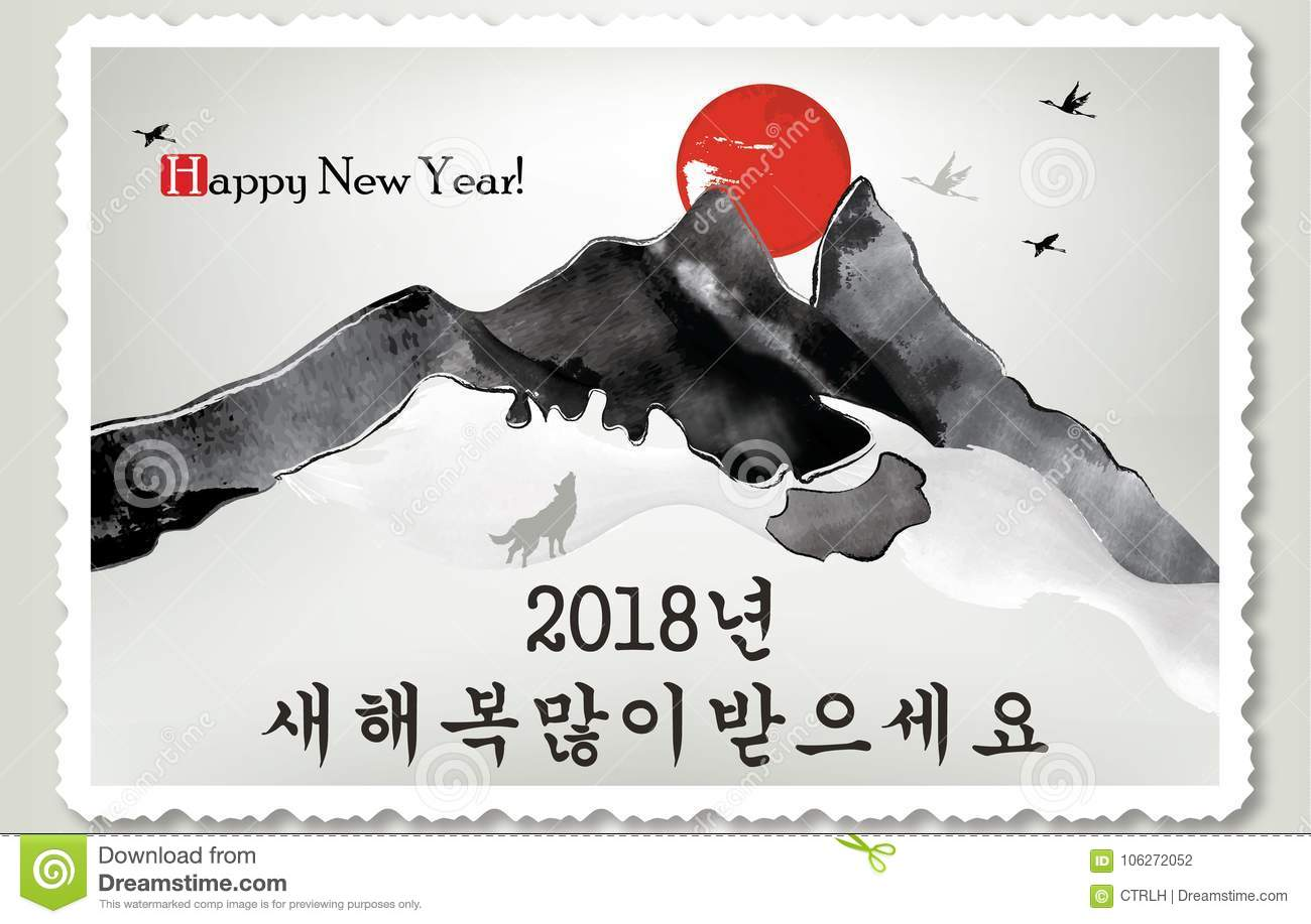 Korean greeting card for the new year of the dog 2018 celebration korean greeting card for the new year of the dog 2018 celebration m4hsunfo