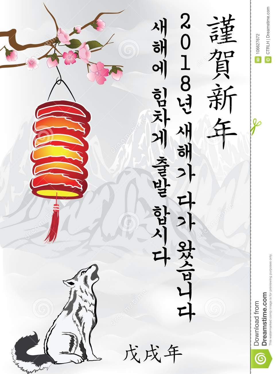 Korean greeting card for the new year 2018 of the dog celebration download comp m4hsunfo