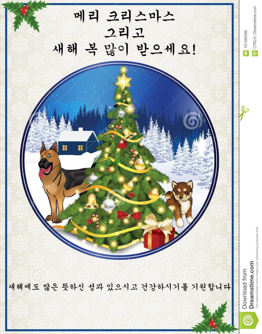 Merry Christmas In Korean.Korean Greeting Card Merry Christmas And Happy New Year