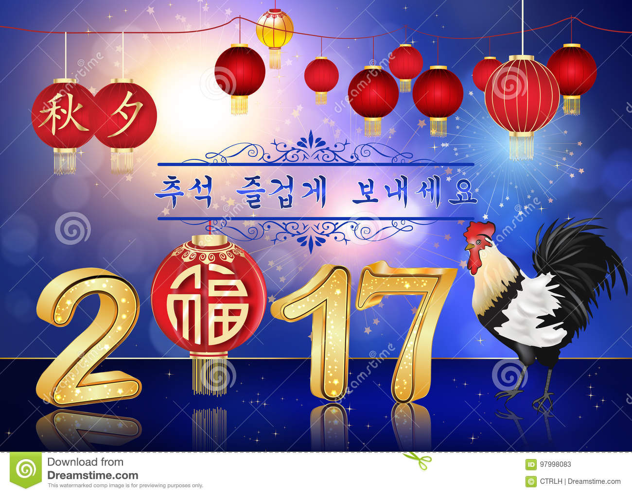 Korean moon festival greeting card for year 2017 stock illustration korean moon festival greeting card for year 2017 kristyandbryce Images