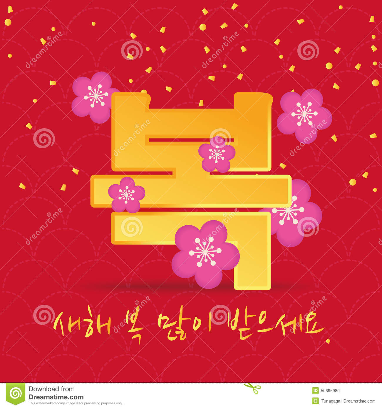 how to say happy chinese new year in korean