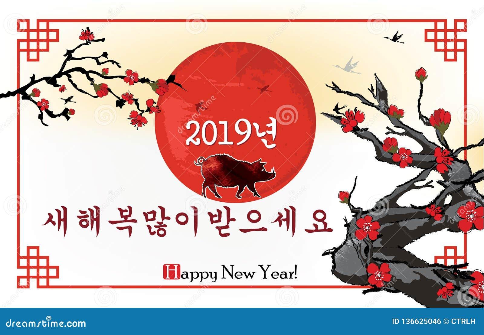 Koreanisch Frohe Weihnachten.Koreanische Grusskarte Fur Das Neue Jahr Des Schweins