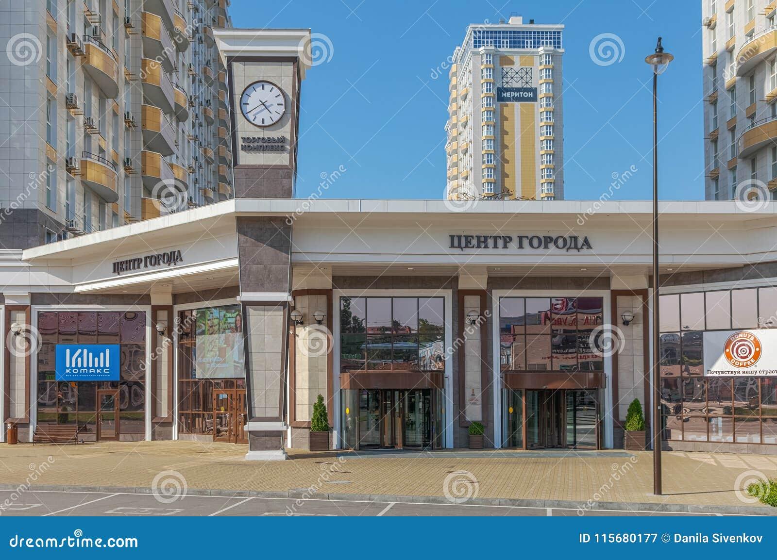 Krasnodar Russia May 2 2017 Shopping Center City Center Stock Image Image Of Skyscraper Cityscape 115680177