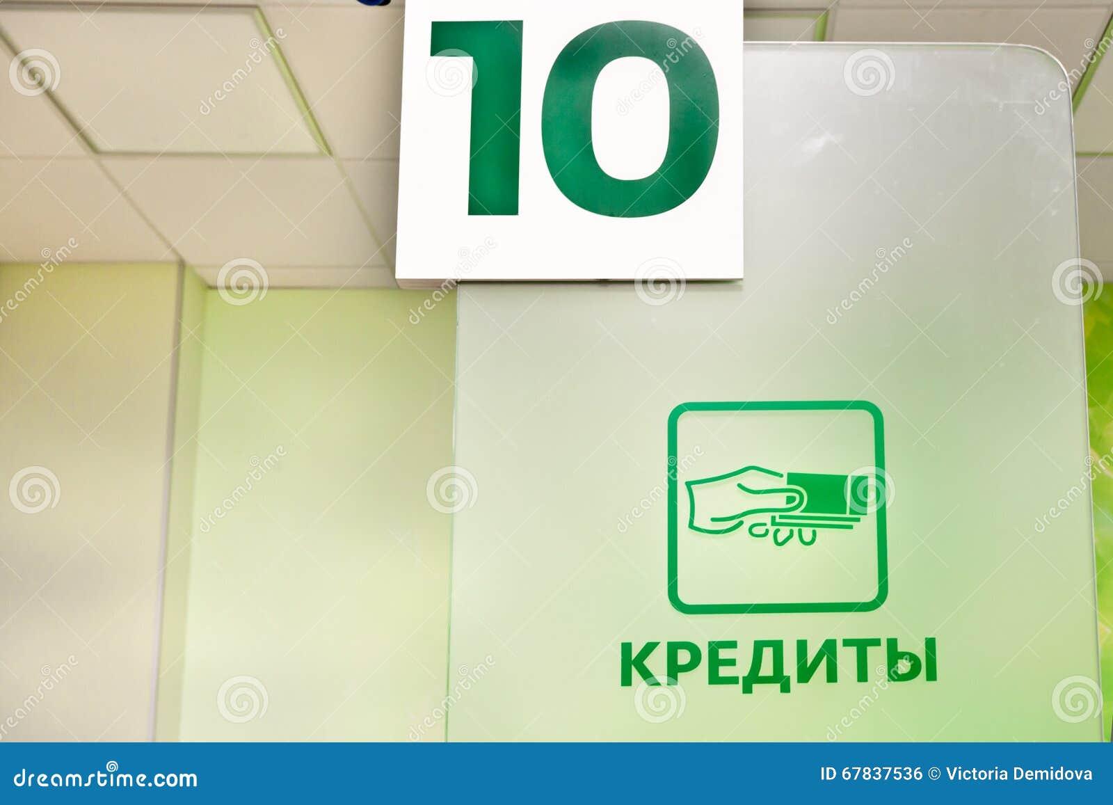 Kredite bei Sberbank der Russischen Föderation