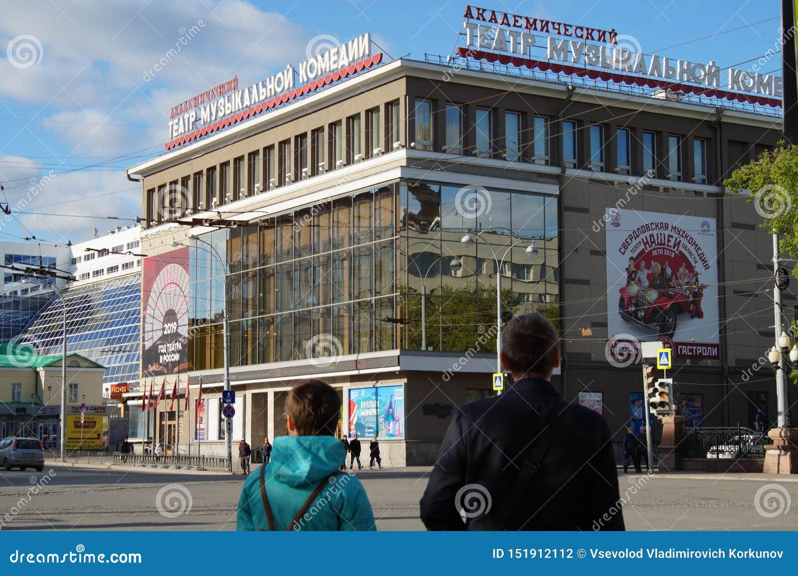 Kreml miasta krajobrazu noc znale?? odzwierciedlenie rzeki Uliczny Karl Liebknecht 20 Teatr Muzykalna komedia Dziejowy budynek