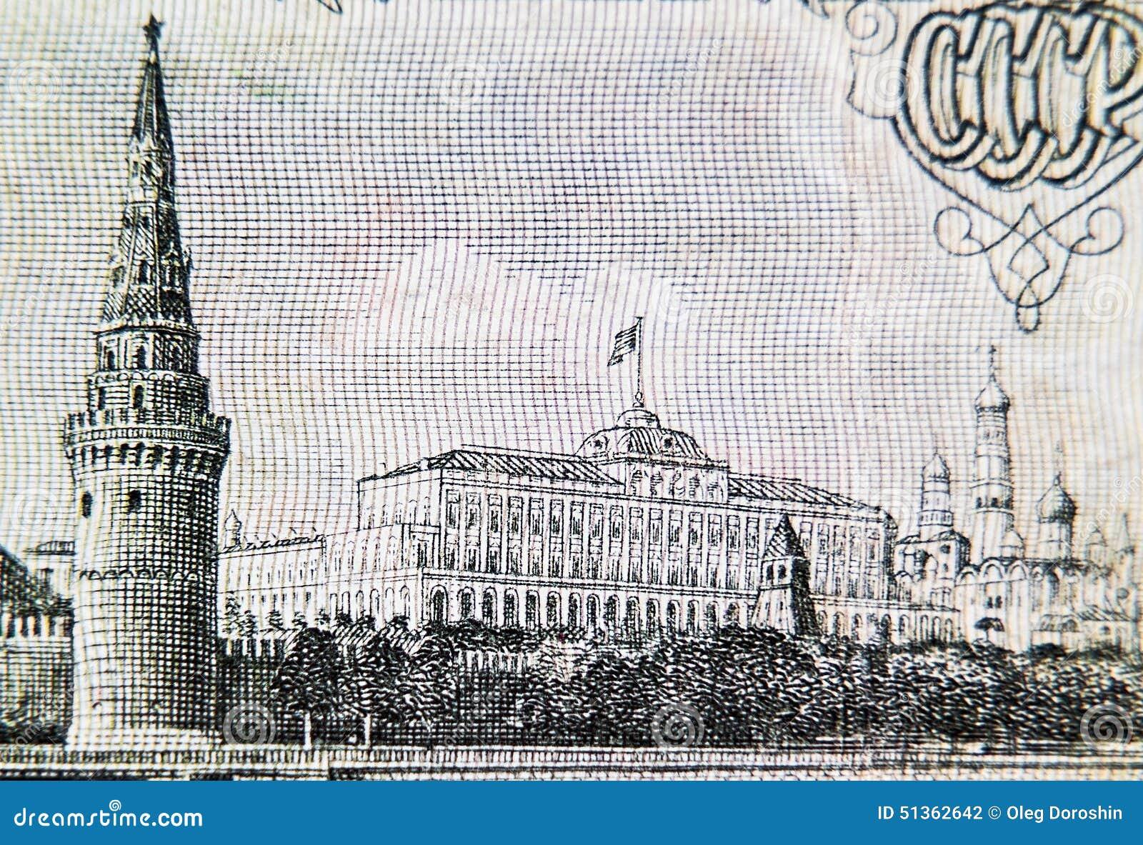 Kremlin na cédula soviética velha 3 do rublo