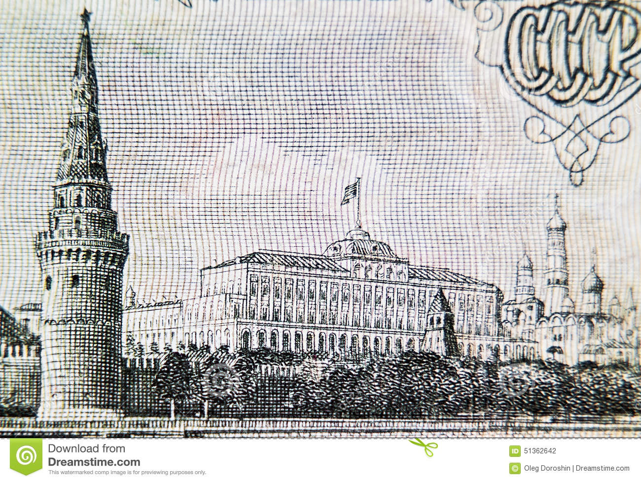 Kremlin on the old Soviet ruble banknote 3