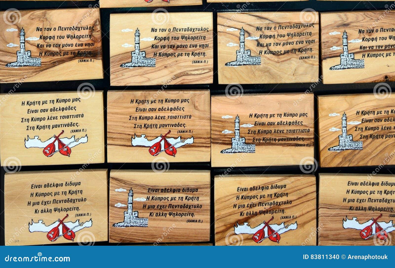 Kühlschrankmagneten : Kretische kühlschrankmagneten chania redaktionelles bild