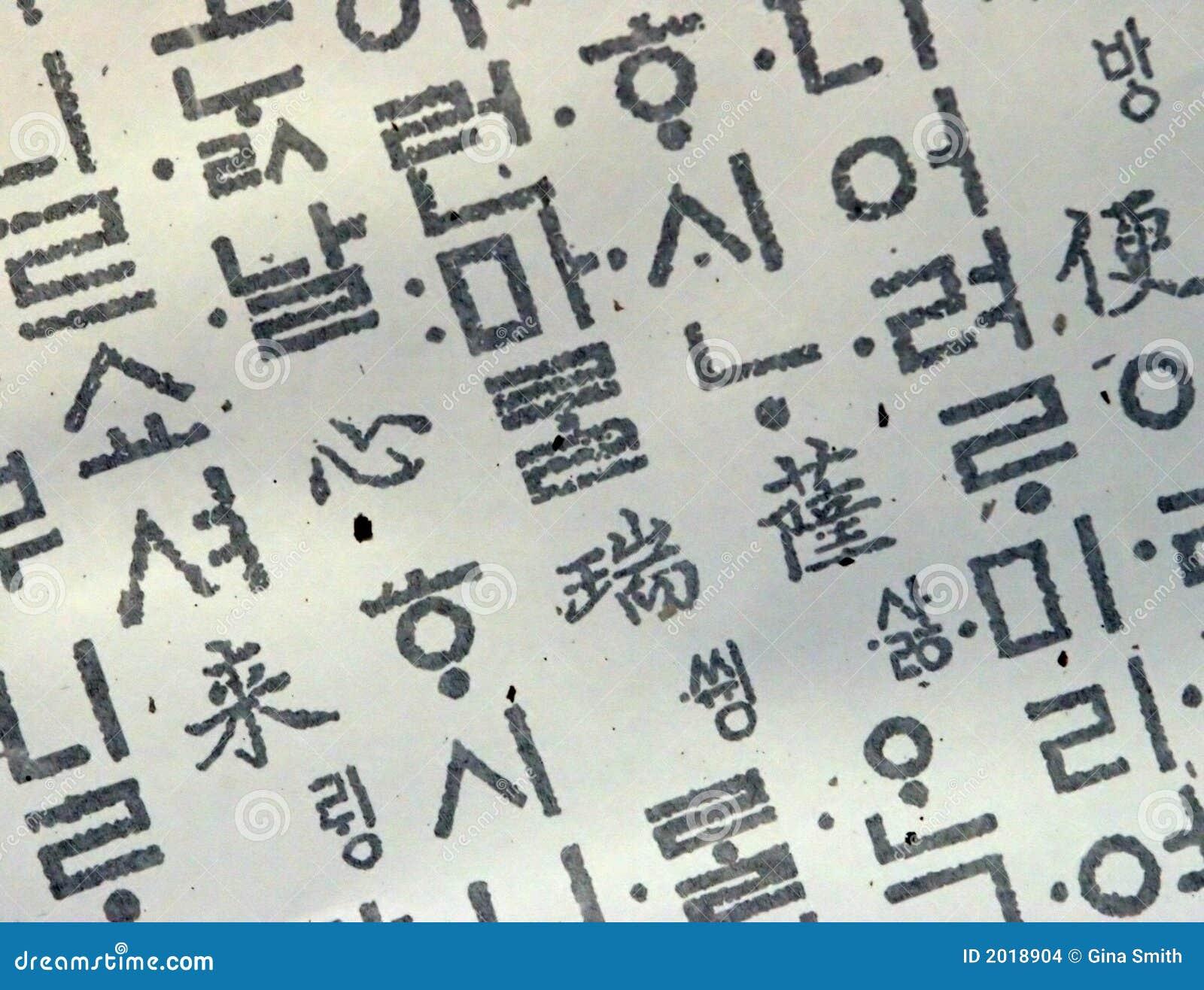 Księga koreańskiego