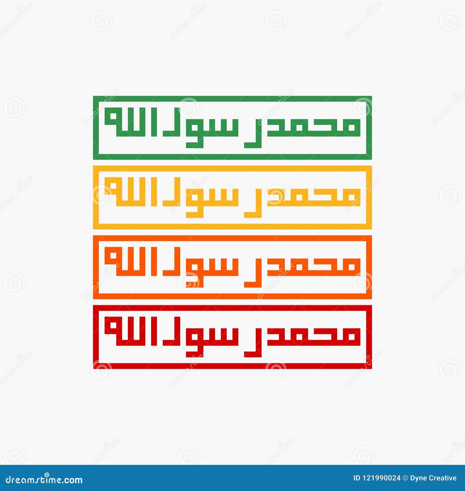 Kufi Arabic Islamic Calligraphy Design Stock Vector