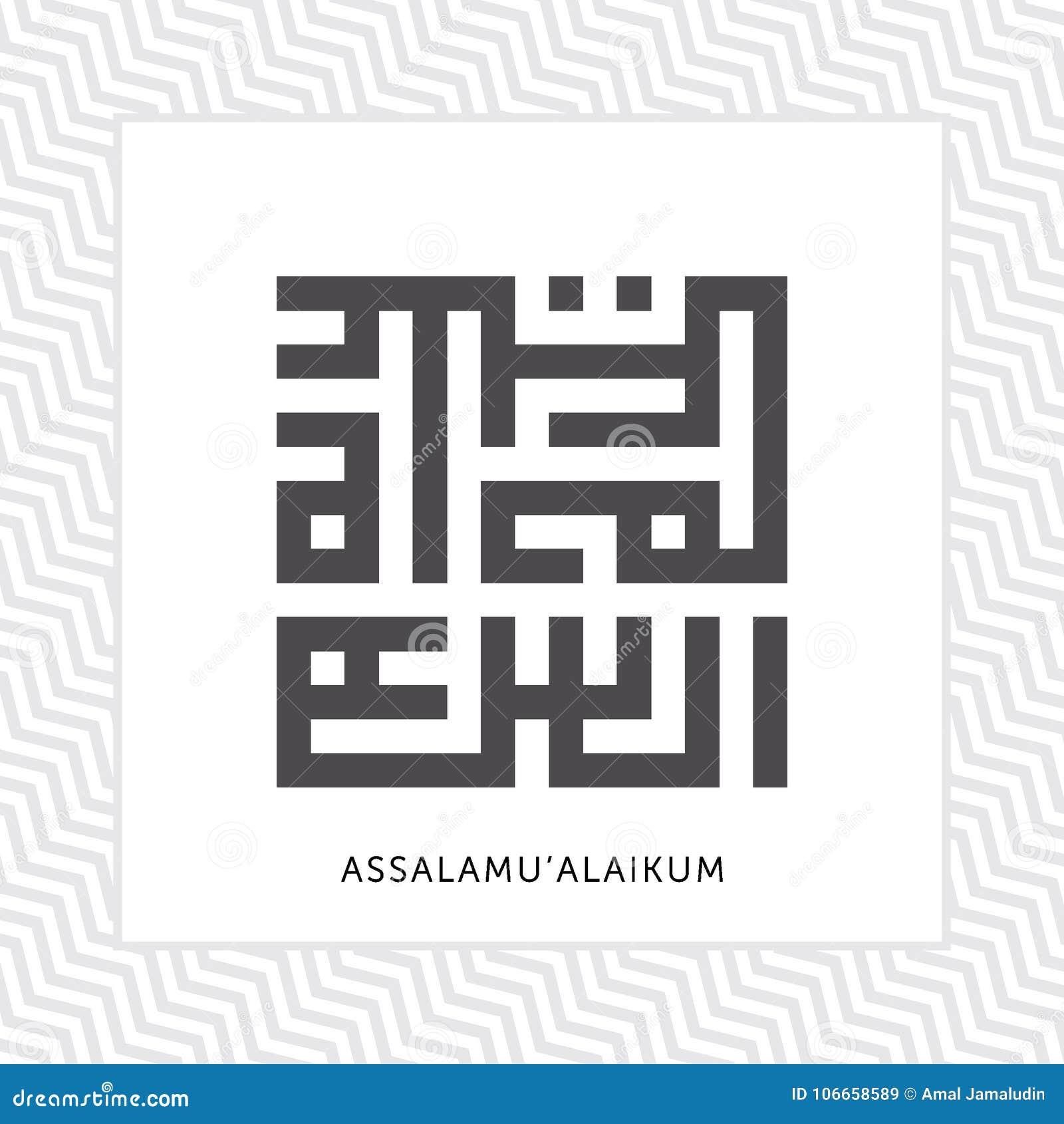 Salamualaykum Stock Illustration Illustration Of Colorful 106658589