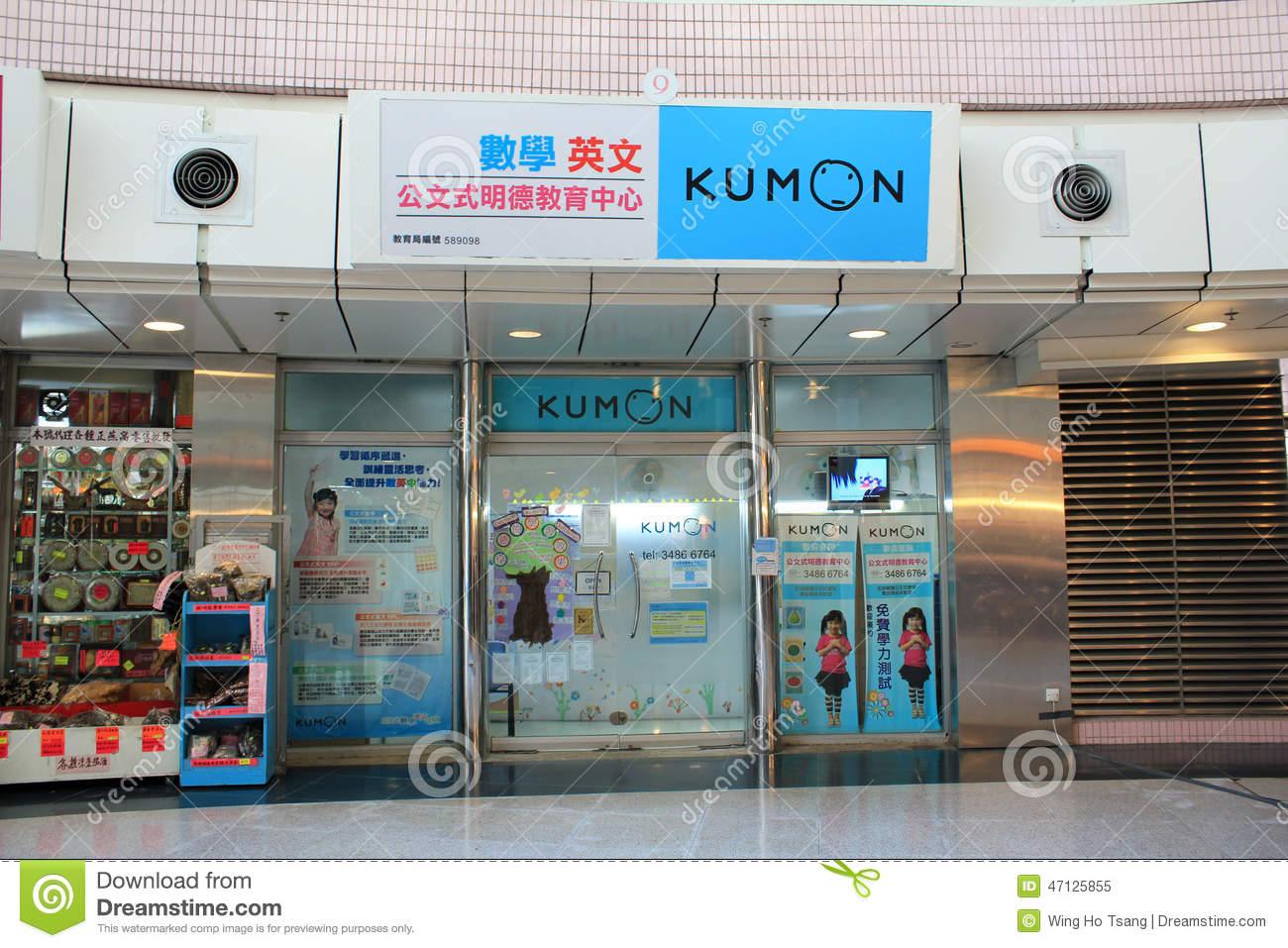Kumon Stock Photos - Download 20 Images