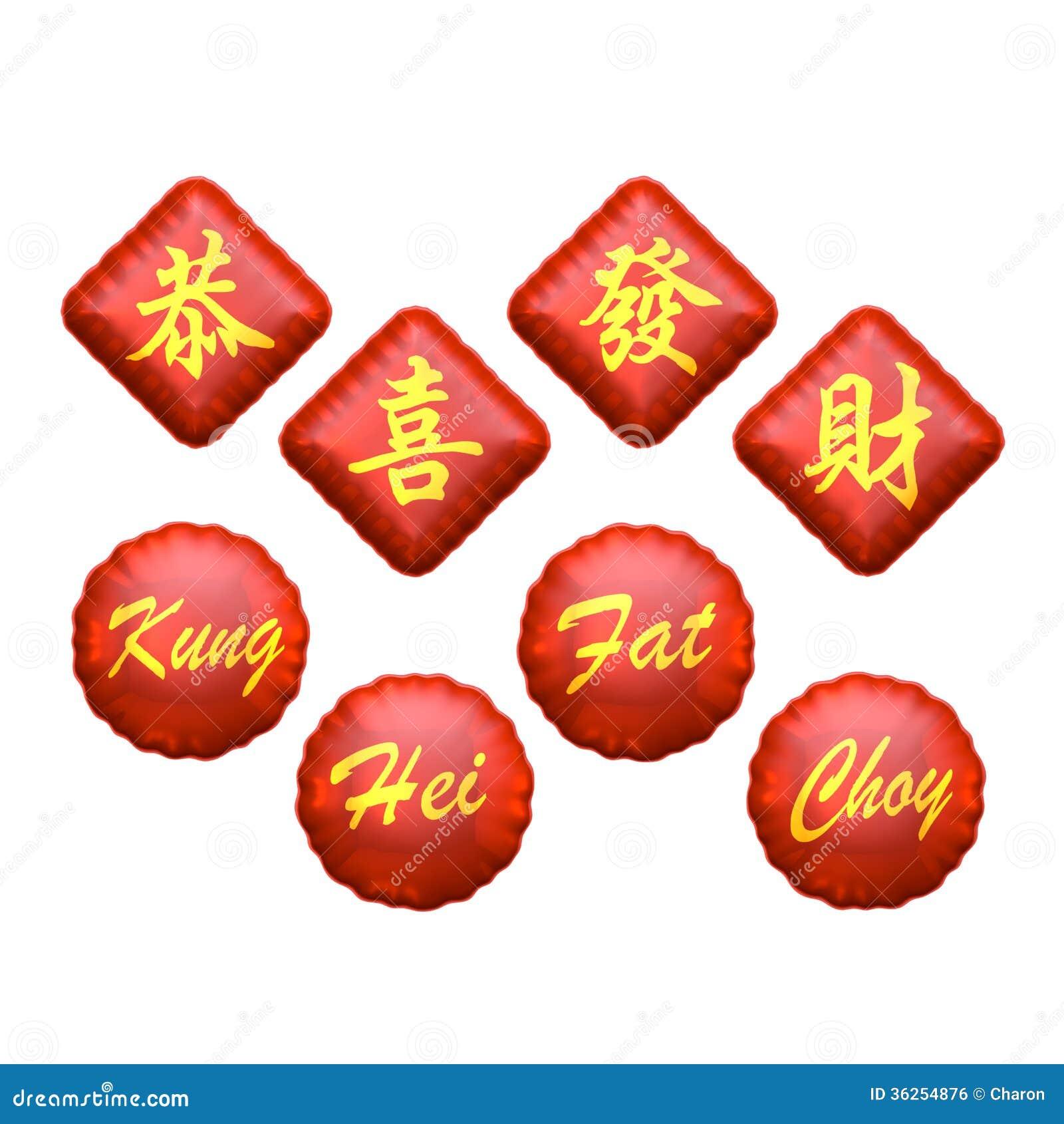 Kung Hei Fat Choy Chinese New-Jahr Stockfoto - Bild von believe ...