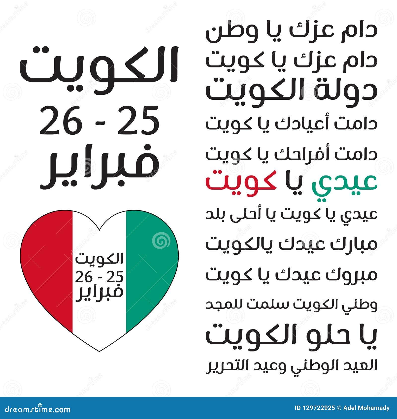 Kuwait National Day Stock Illustrations 3 195 Kuwait National Day Stock Illustrations Vectors Clipart Dreamstime