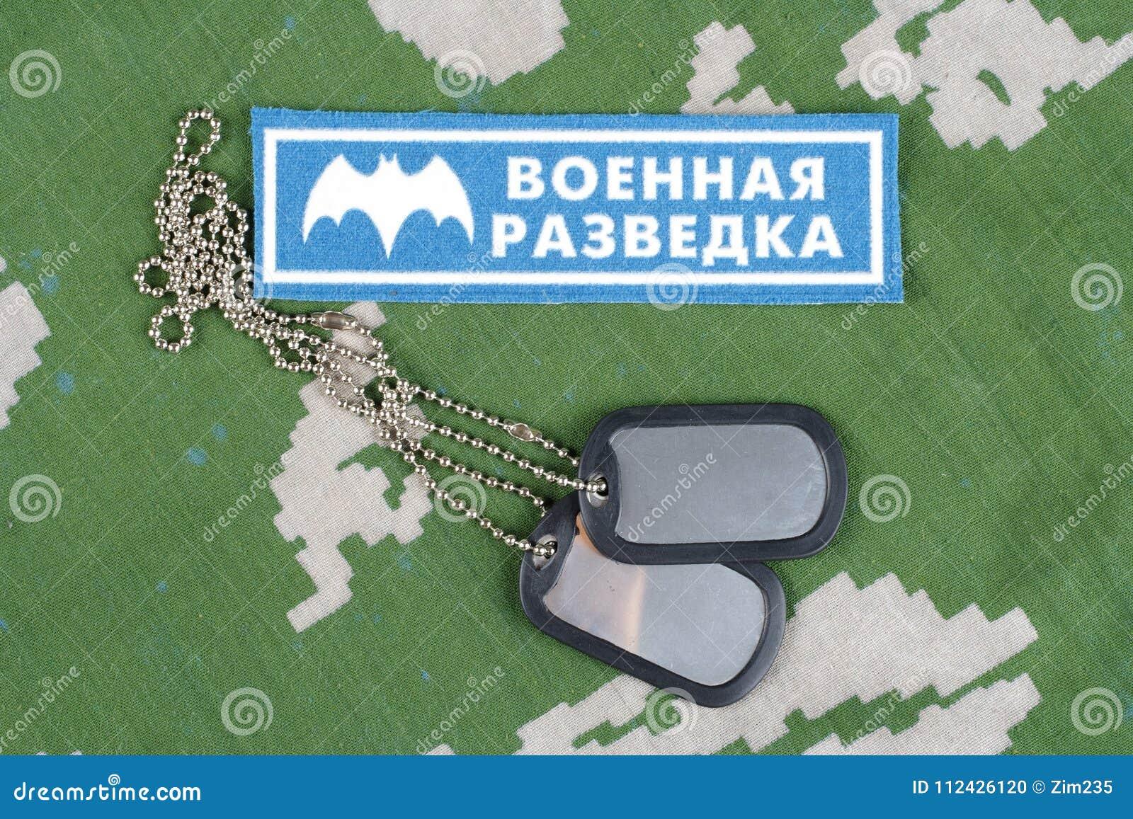 KYIV,乌克兰- 2015年8月19日 GRU主要智力董事会俄罗斯制服徽章