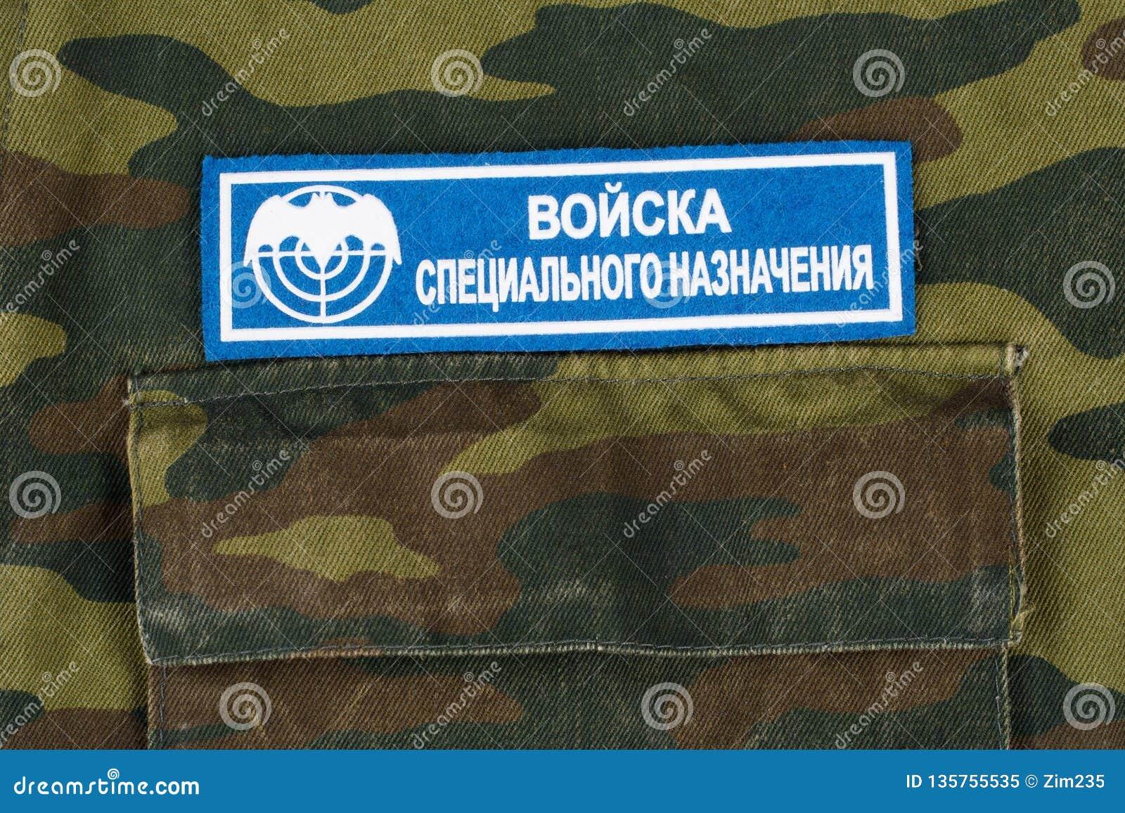 KYIV, de OEKRAÏNE - Februari 25, 2017 Speznaz - Russische Speciale eenvormige Krachten